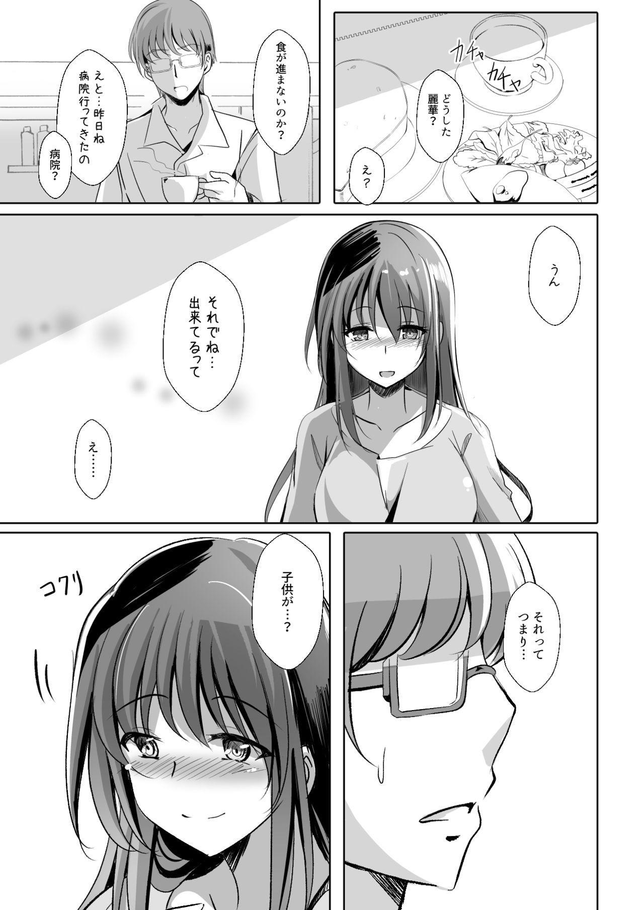 【総集編2】寝取られる女達 91