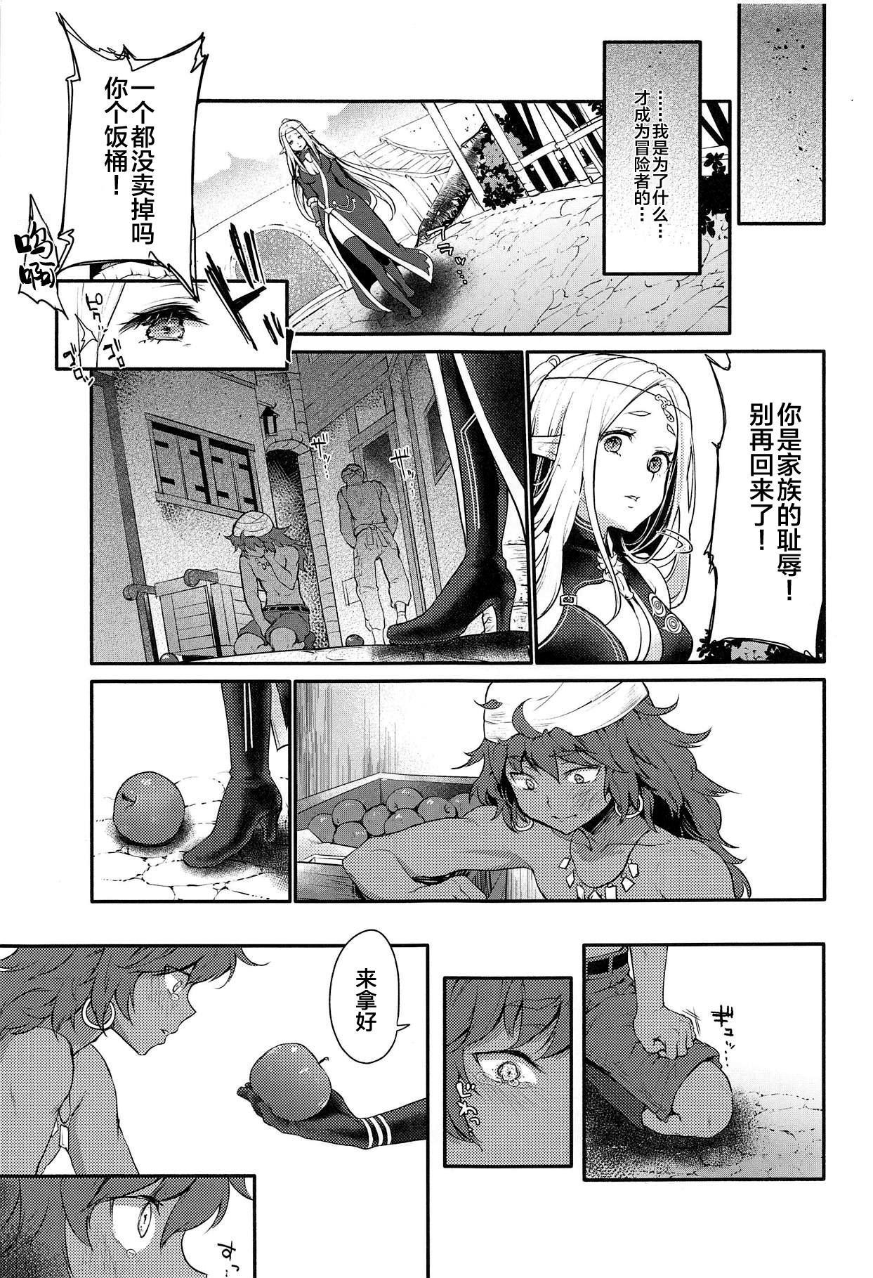 Hajimete no Sekaiju 1.5 21