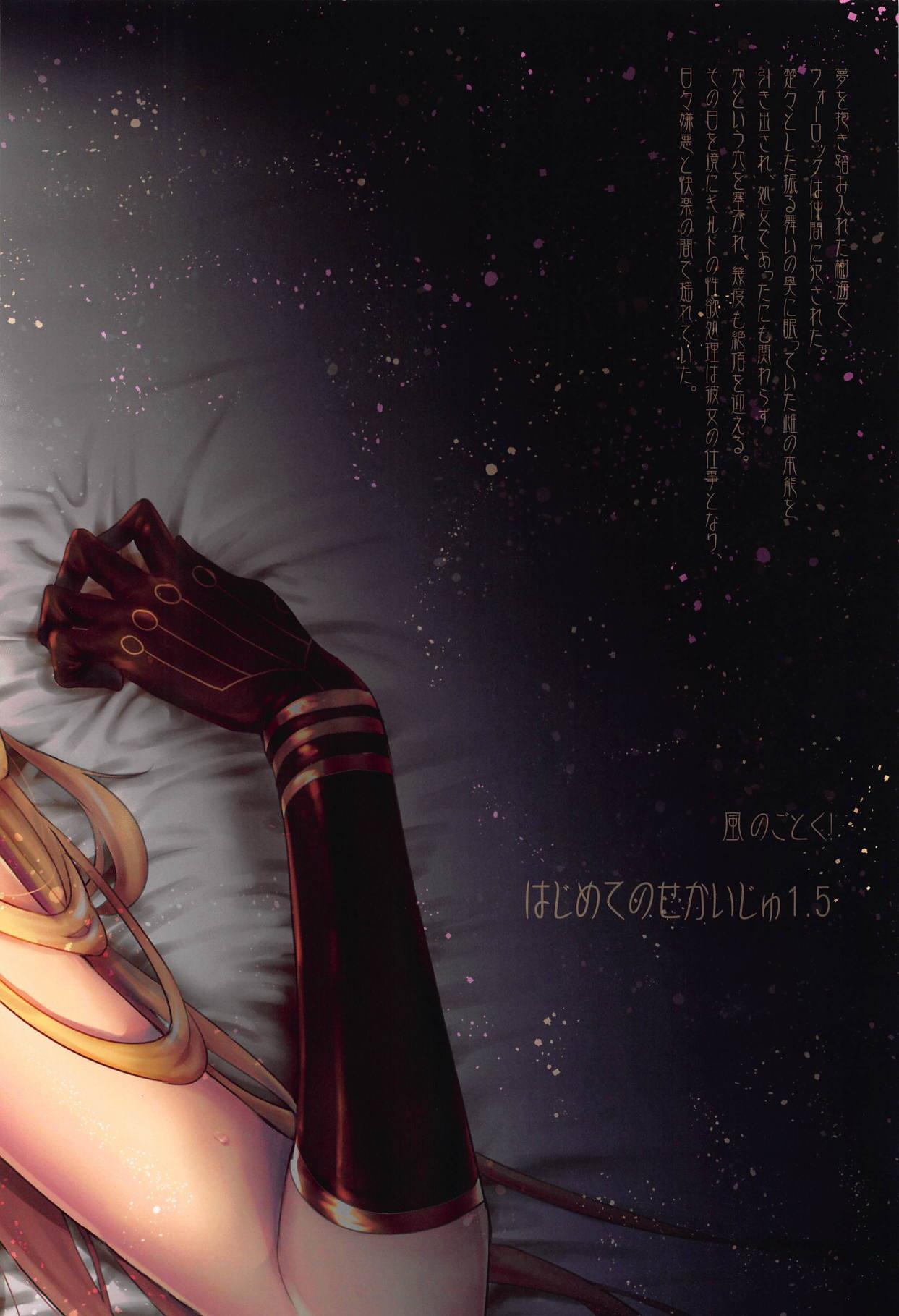Hajimete no Sekaiju 1.5 25