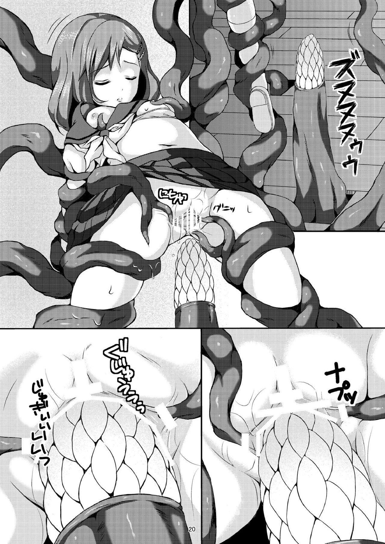 Taneshizume no Miko Maki no Ni 18