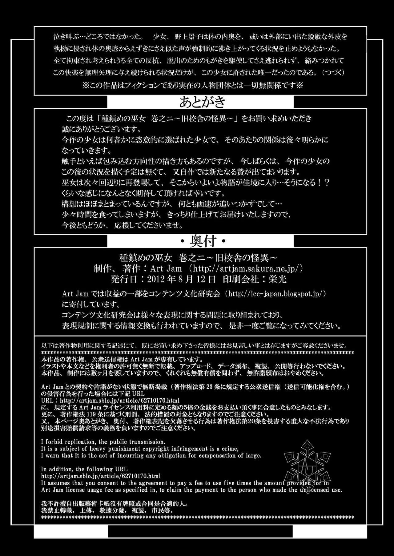 Taneshizume no Miko Maki no Ni 24