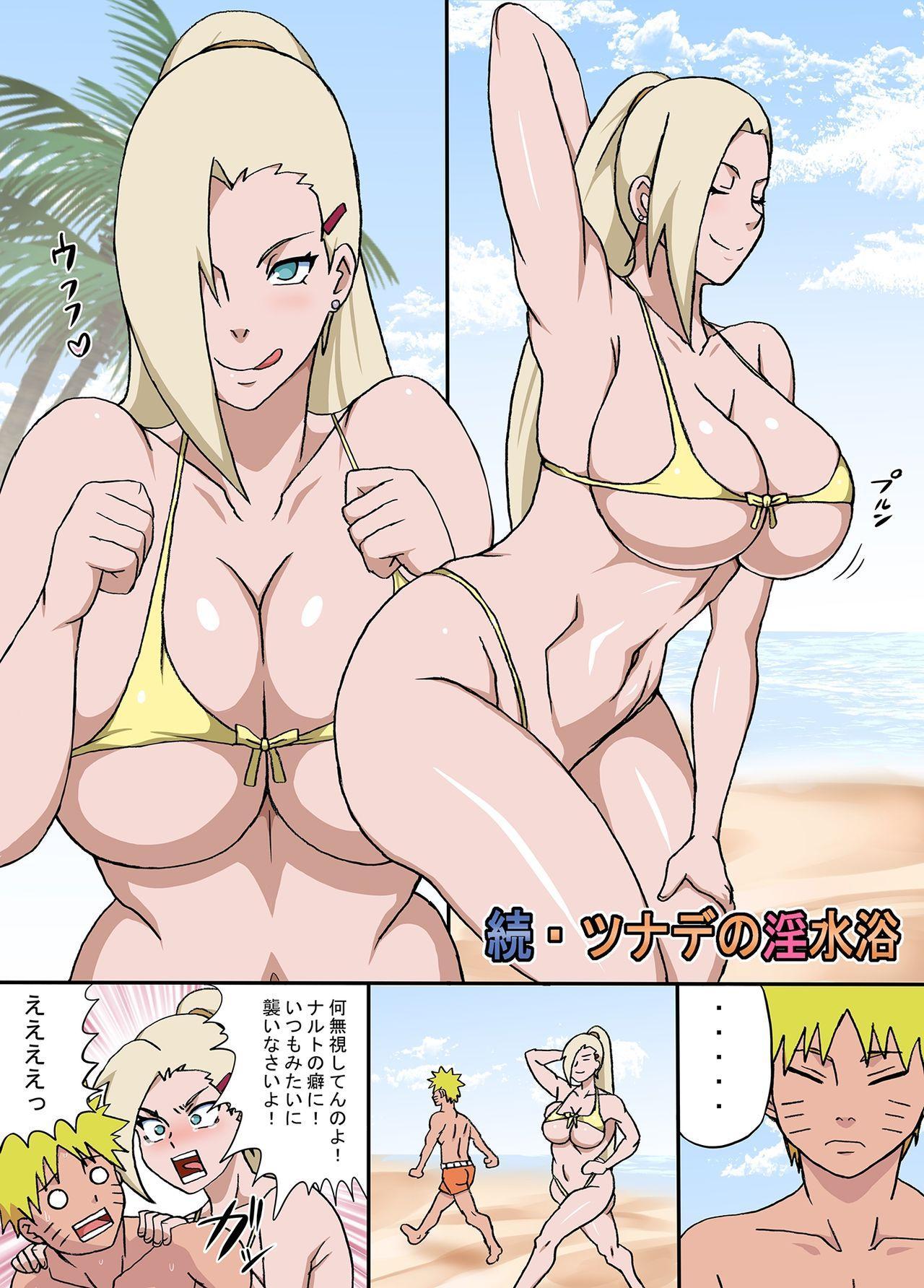 Naruho (Naruho-dou) - After Tsunade Beach Obscene (Complete Version) 8