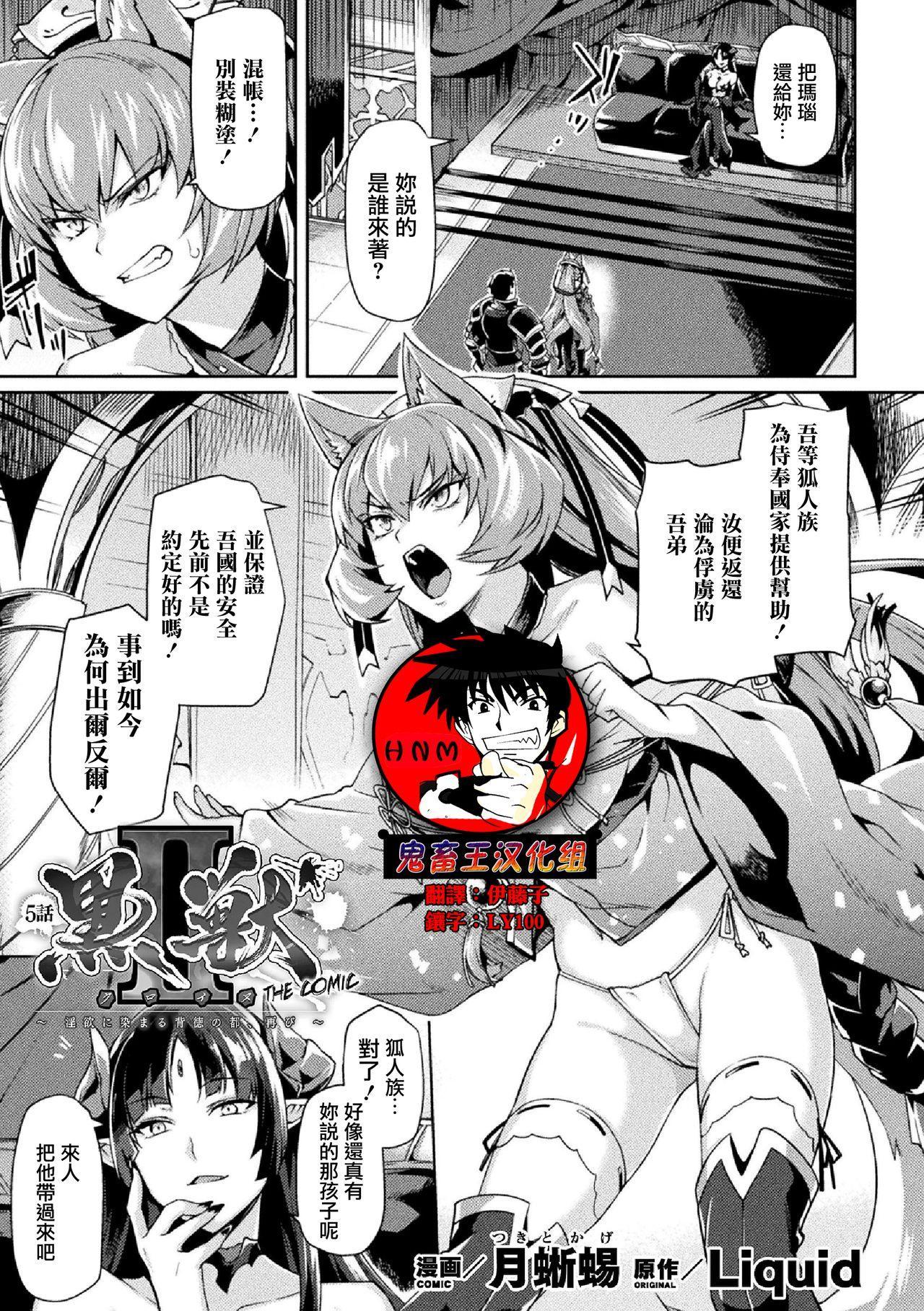[Tsukitokage] Kuroinu II ~Inyoku ni Somaru Haitoku no Miyako, Futatabi~ THE COMIC Chapter 5 (Kukkoro Heroines Vol. 5) [Digital] [Chinese] [鬼畜王漢化組] [Digital] 0