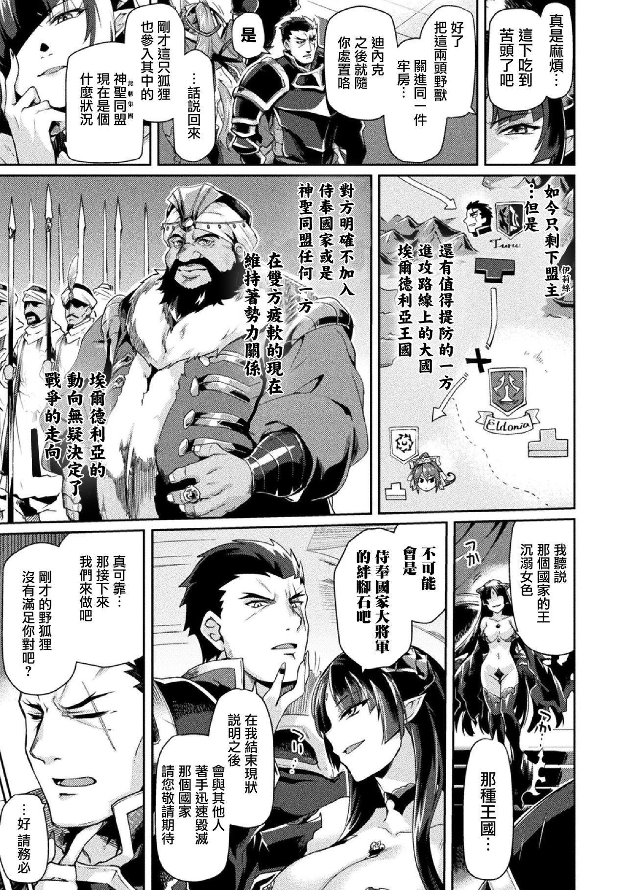 [Tsukitokage] Kuroinu II ~Inyoku ni Somaru Haitoku no Miyako, Futatabi~ THE COMIC Chapter 5 (Kukkoro Heroines Vol. 5) [Digital] [Chinese] [鬼畜王漢化組] [Digital] 19