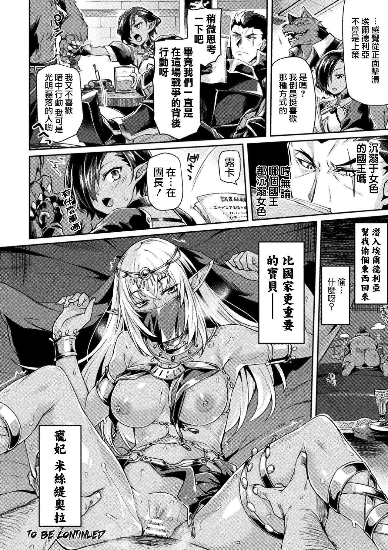 [Tsukitokage] Kuroinu II ~Inyoku ni Somaru Haitoku no Miyako, Futatabi~ THE COMIC Chapter 5 (Kukkoro Heroines Vol. 5) [Digital] [Chinese] [鬼畜王漢化組] [Digital] 20