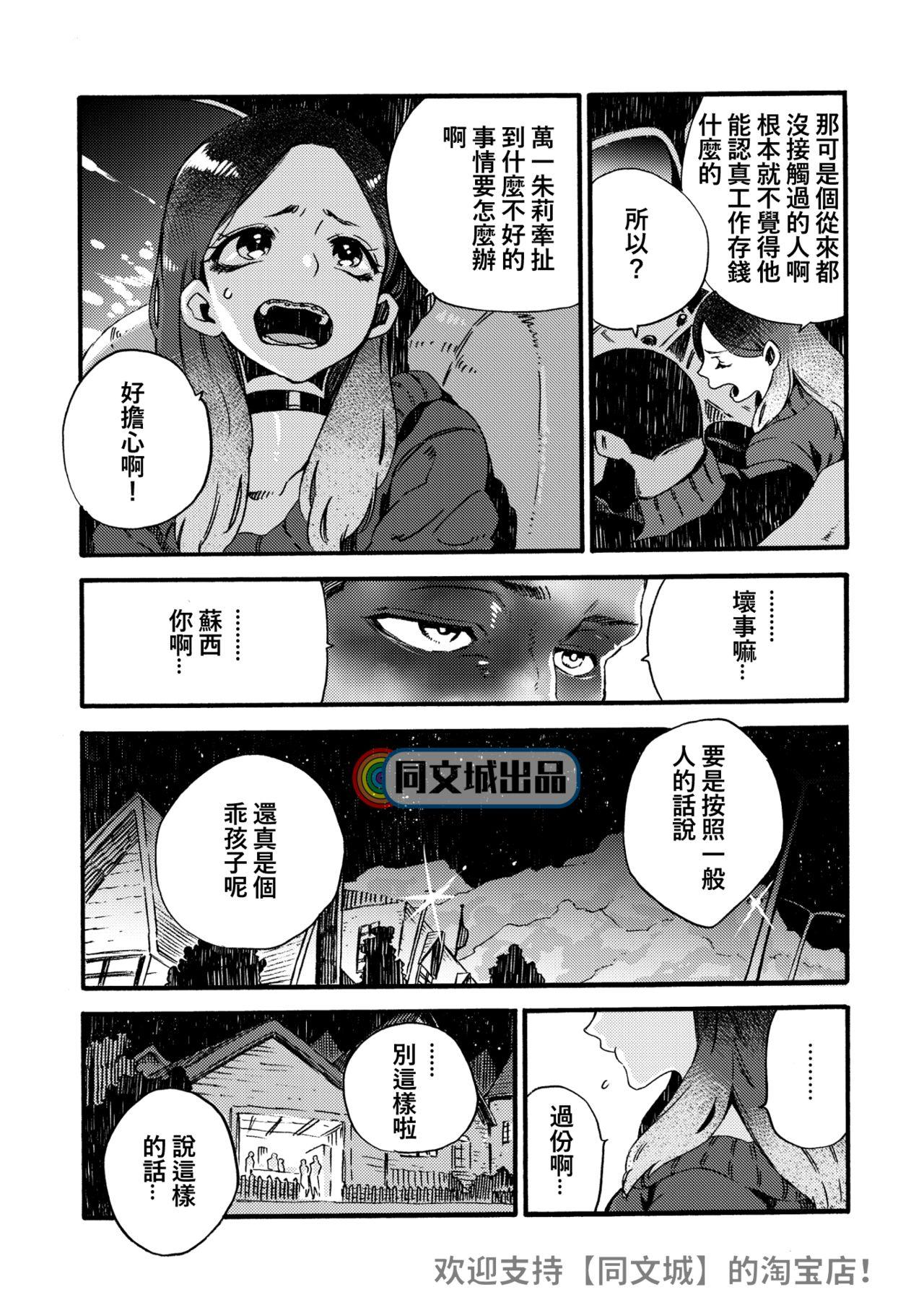Ormond tragedy 12