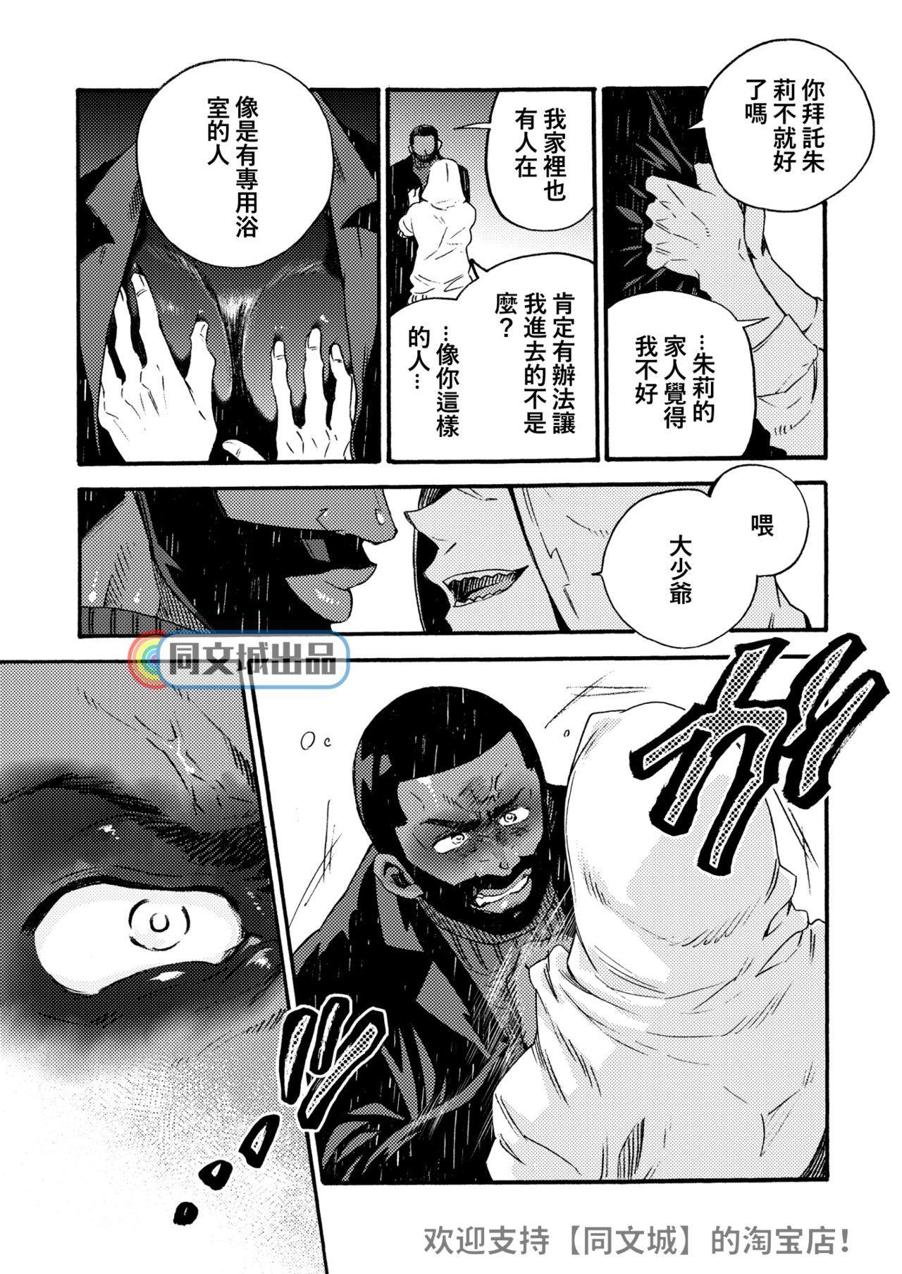 Ormond tragedy 26