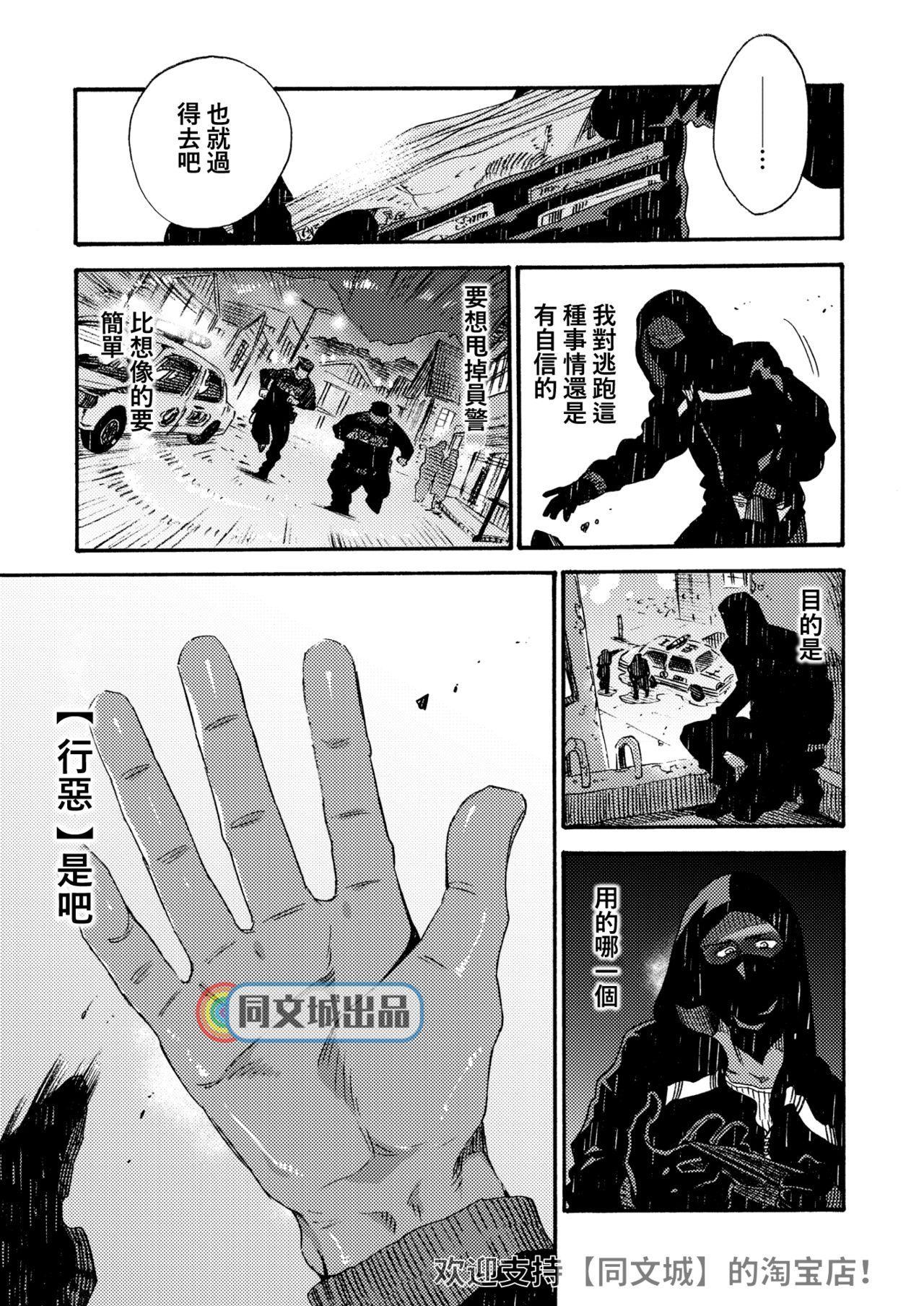 Ormond tragedy 6