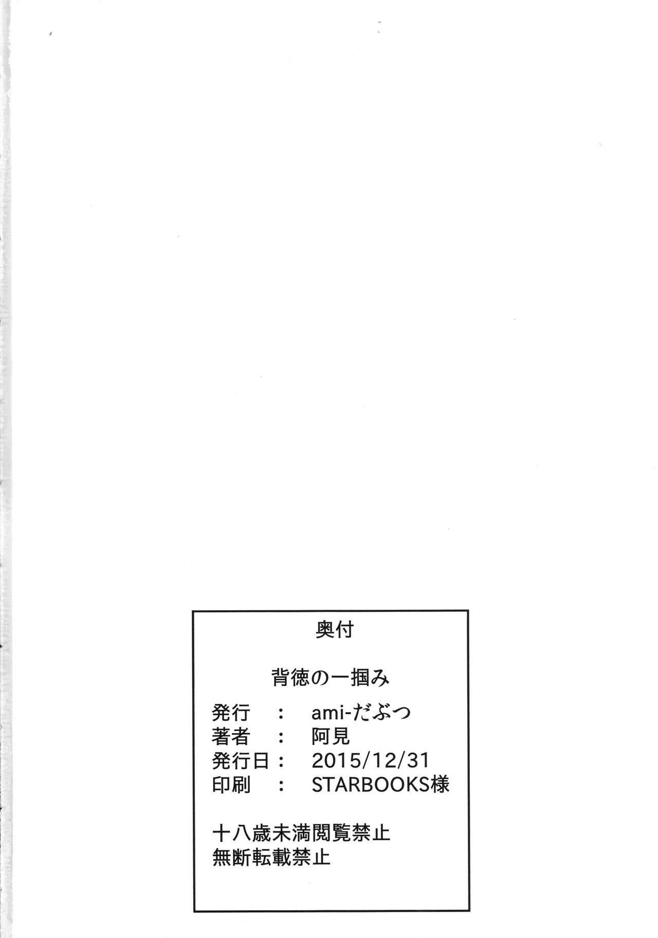 Haitoku no Hitotsukami | A Handful of Immorality 25