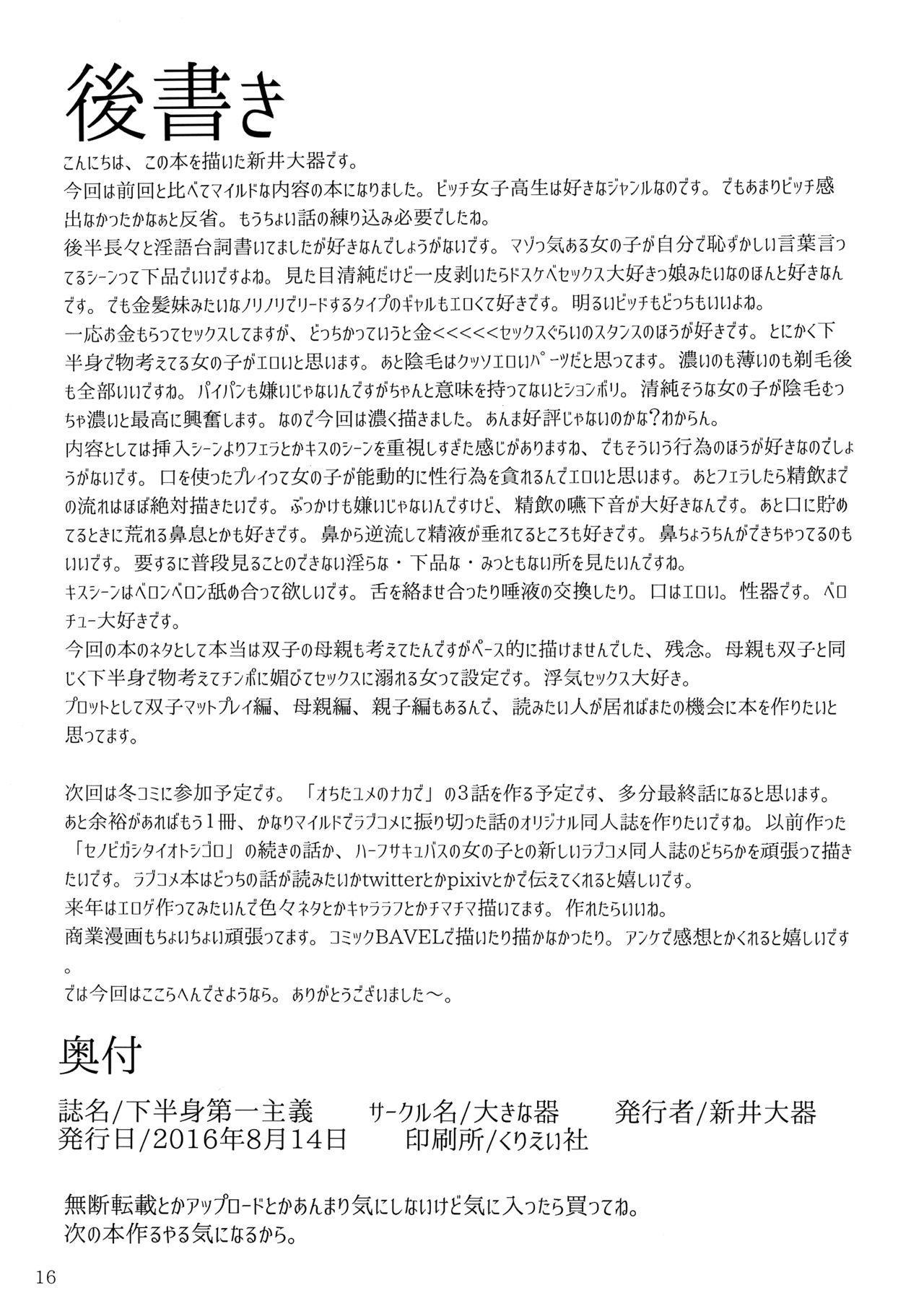 Kahanshin Daiichi Shugi 16