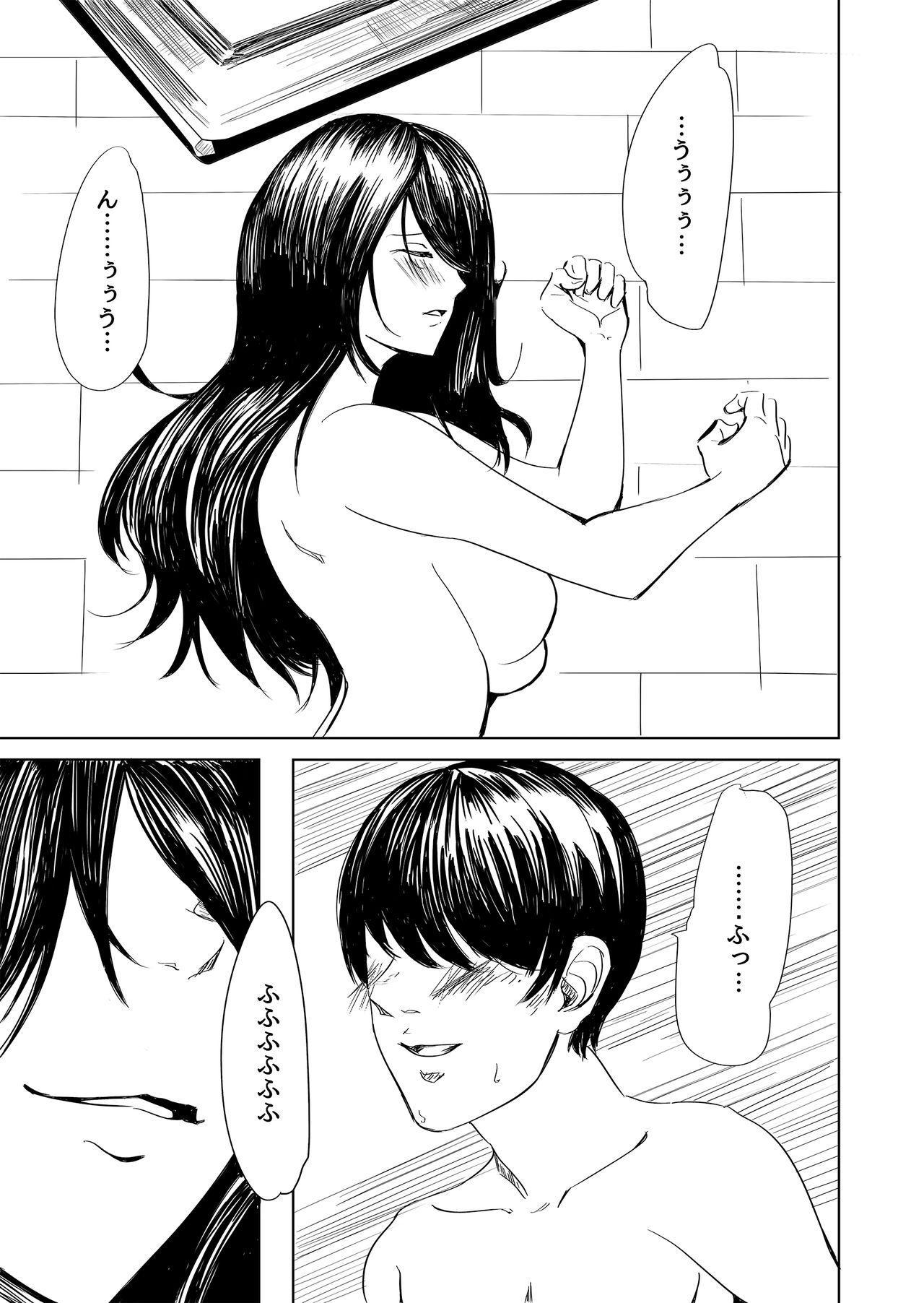Tobidasu Kanojo no Tsukamaekata 22