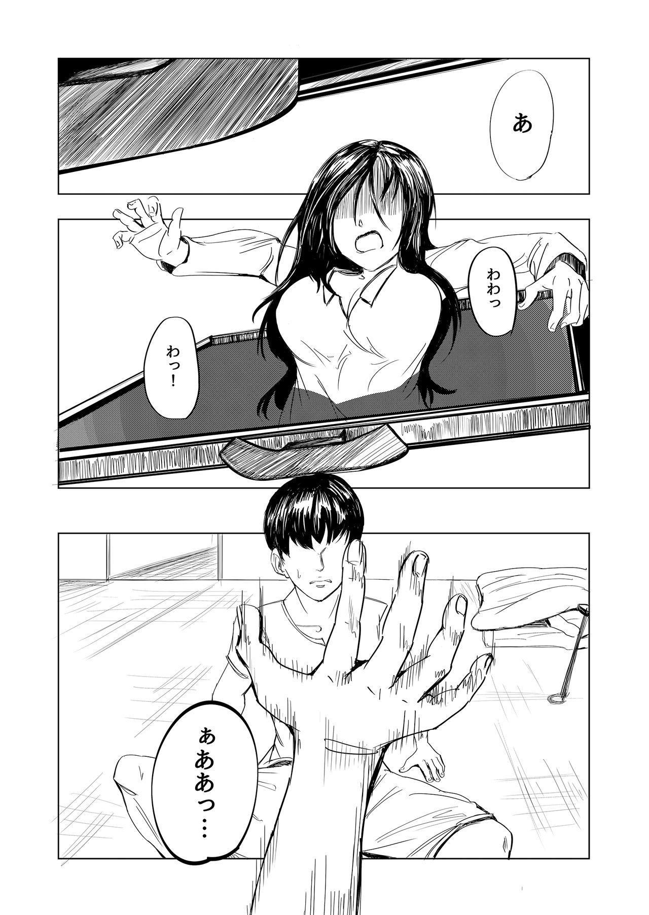 Tobidasu Kanojo no Tsukamaekata 5