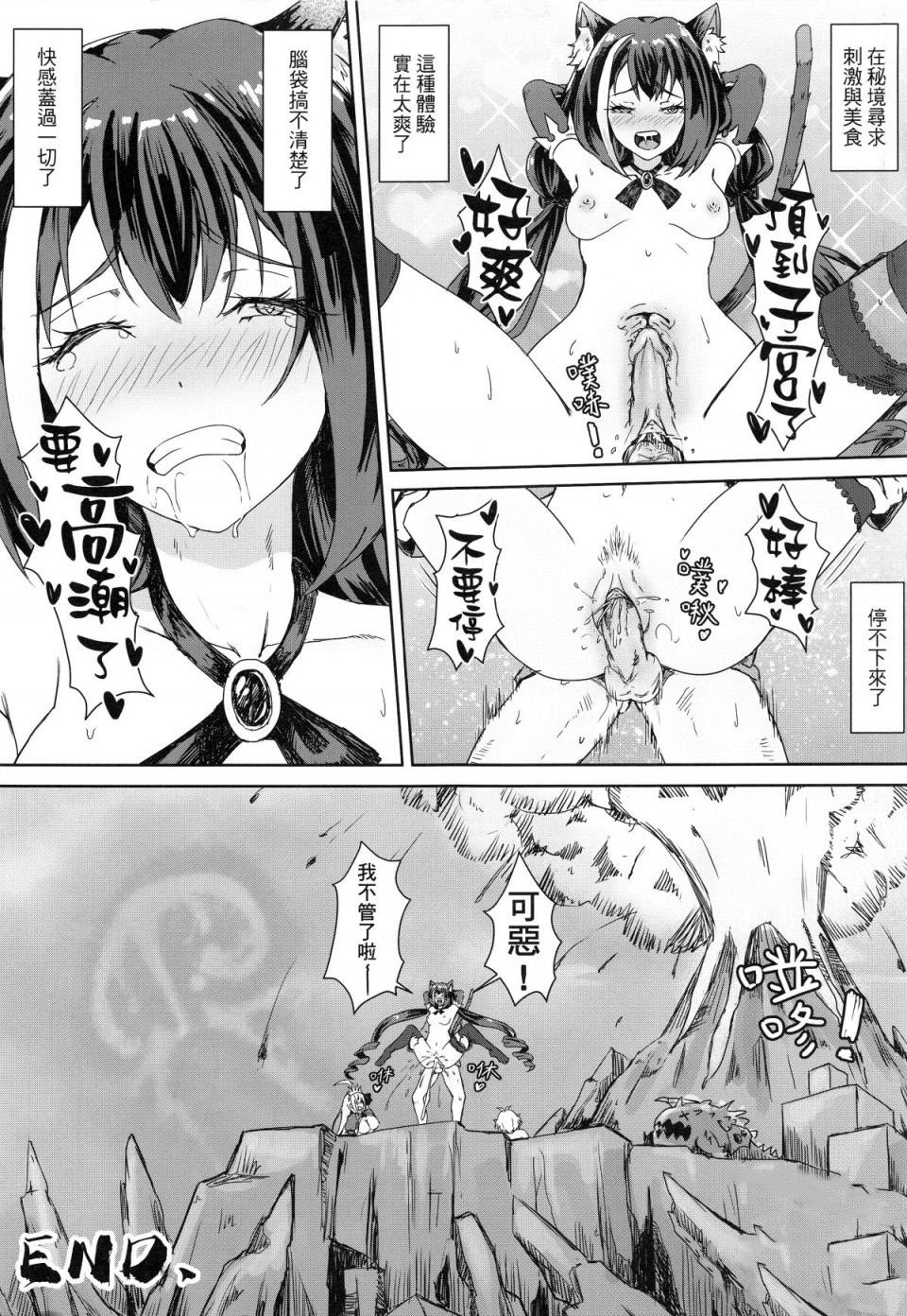 【台灣FF35】[蜂巢 (Apoidea)] 美食殿堂的愉快秘境大探險♡ (Princess Connect! Re:Dive)[Chinese] [切嚕系女子個人搬運][Decensored] 25
