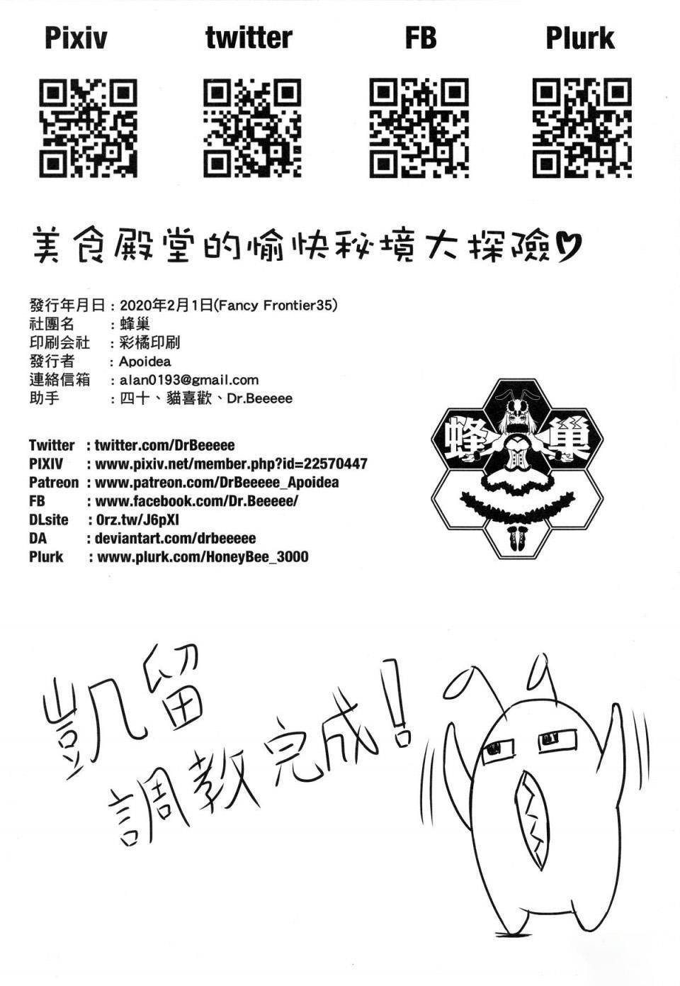 【台灣FF35】[蜂巢 (Apoidea)] 美食殿堂的愉快秘境大探險♡ (Princess Connect! Re:Dive)[Chinese] [切嚕系女子個人搬運][Decensored] 26