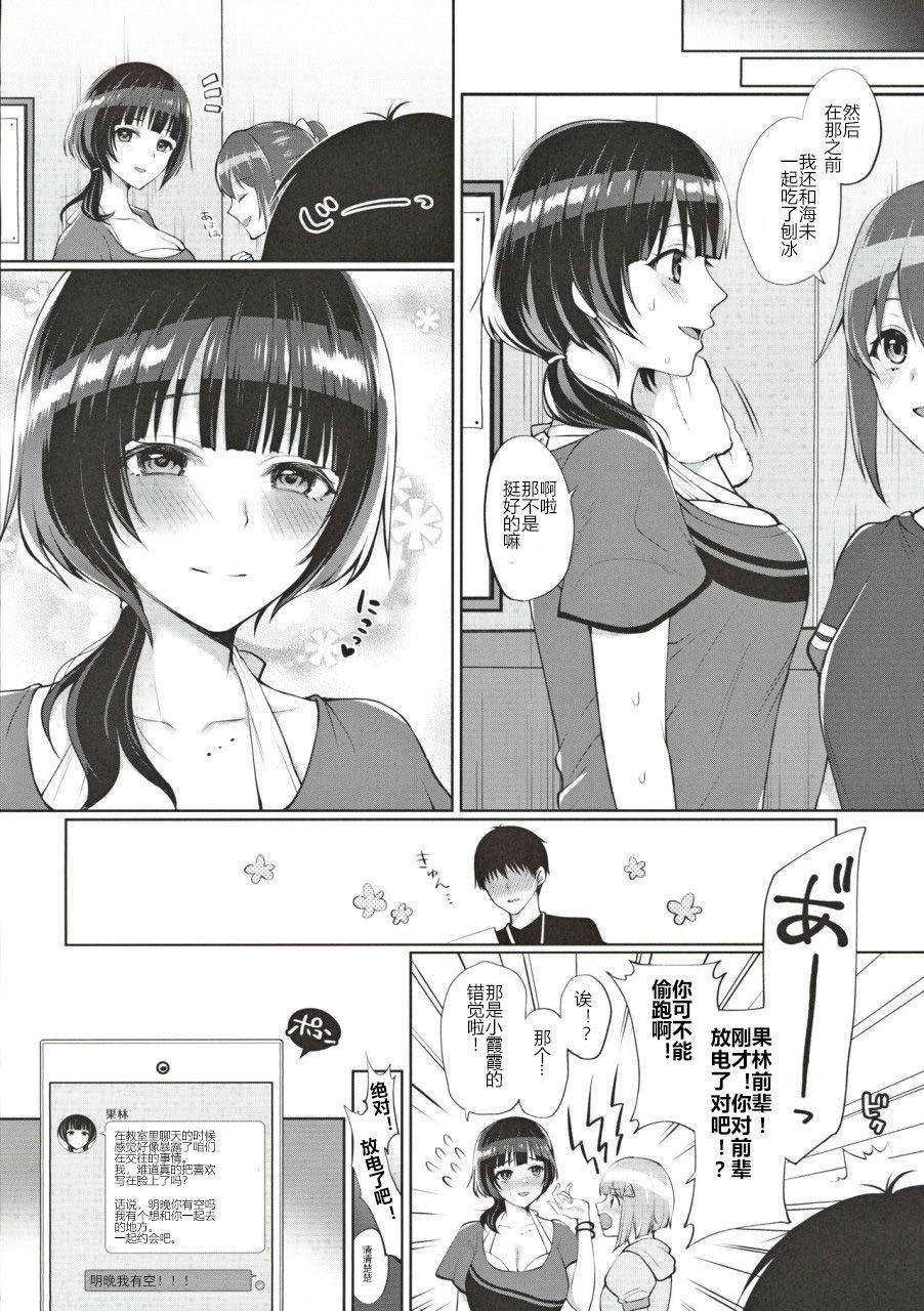 Karin to Icha Love Ecchi 4