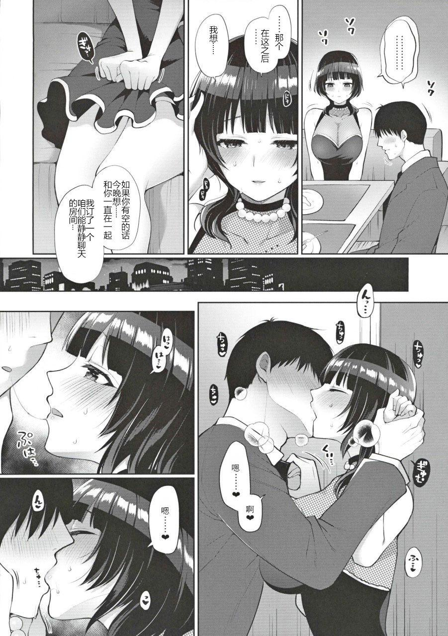 Karin to Icha Love Ecchi 6