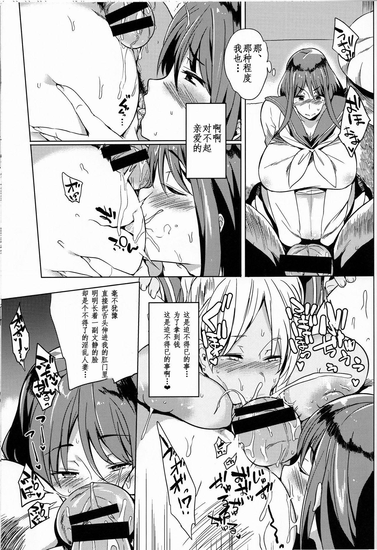 Joshi Chuuzetsusei 10