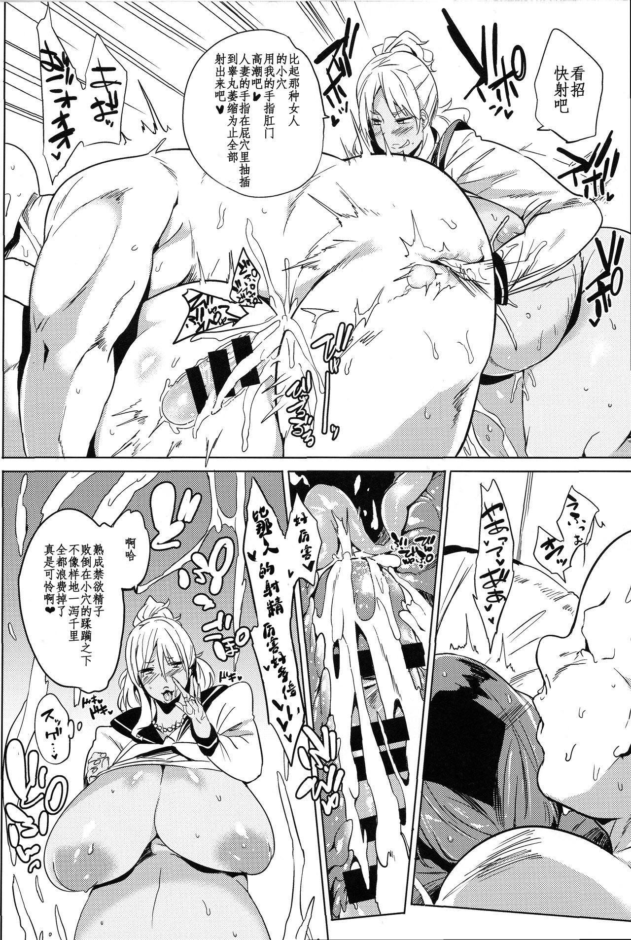 Joshi Chuuzetsusei 15