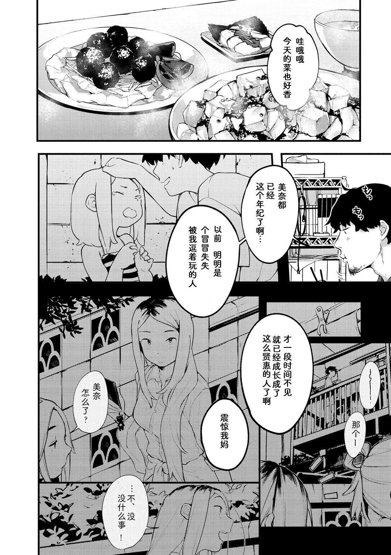 Wagaya no Ryouriban   我家的煮饭婆 2