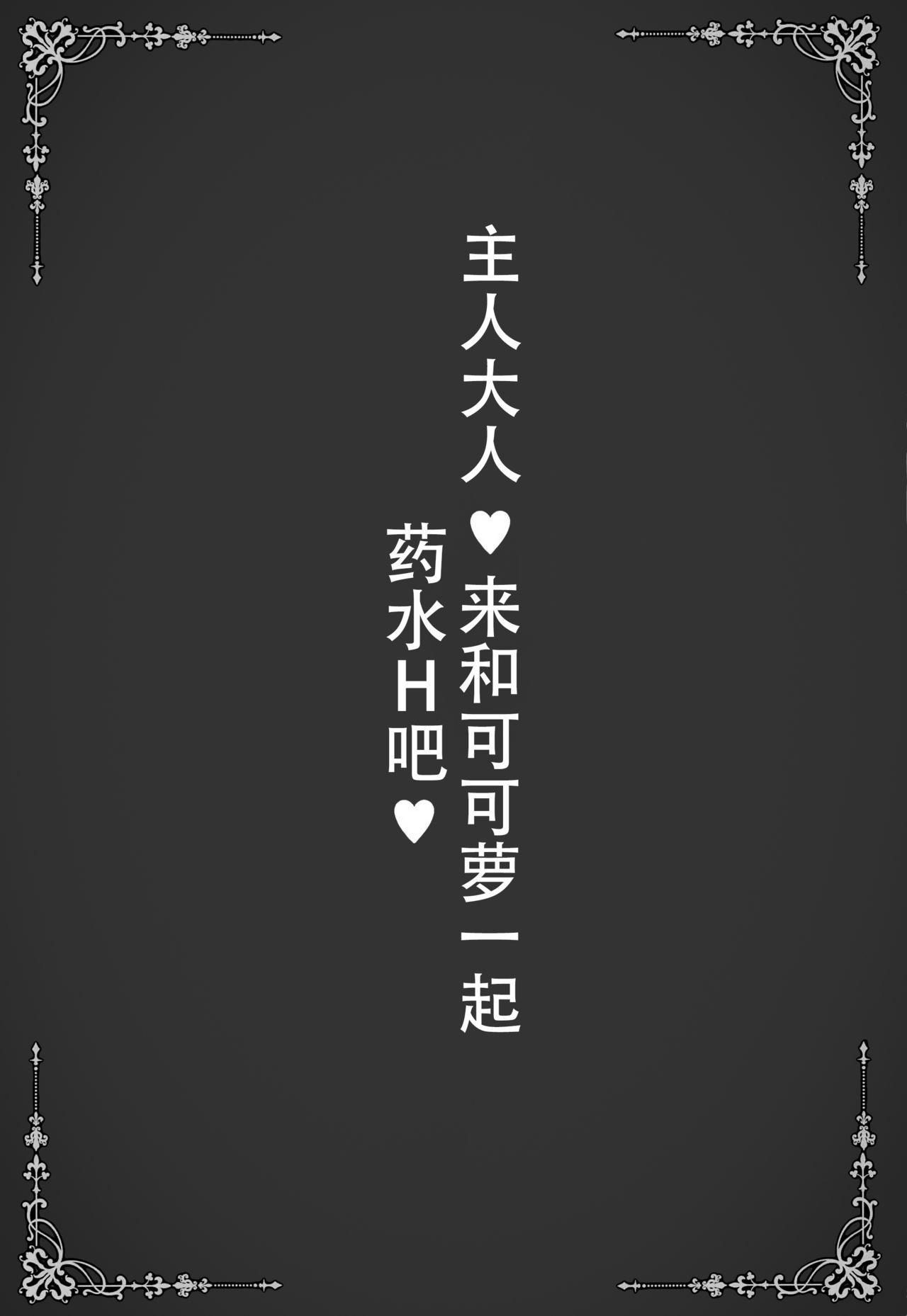 Aruji-sama Kokkoro to Okusuri Ecchi Shimashou 1