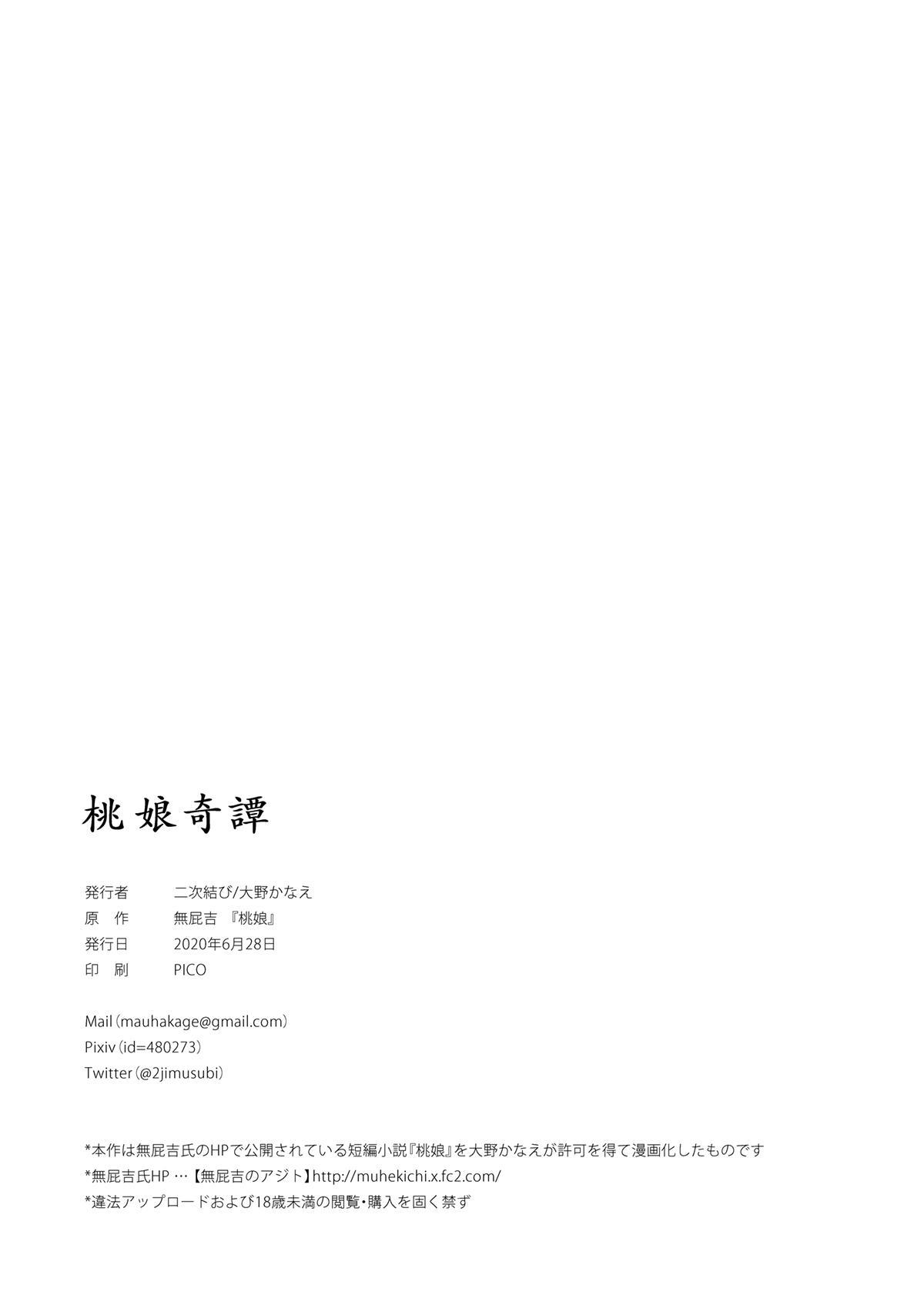 Taonyan Kitan 27