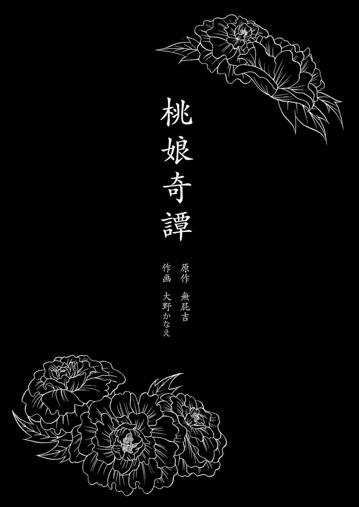 Taonyan Kitan 2