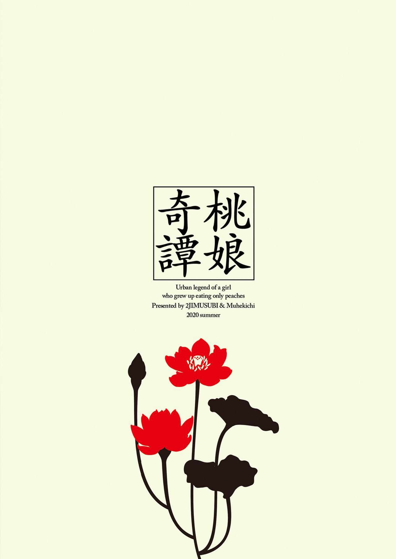 Taonyan Kitan 29