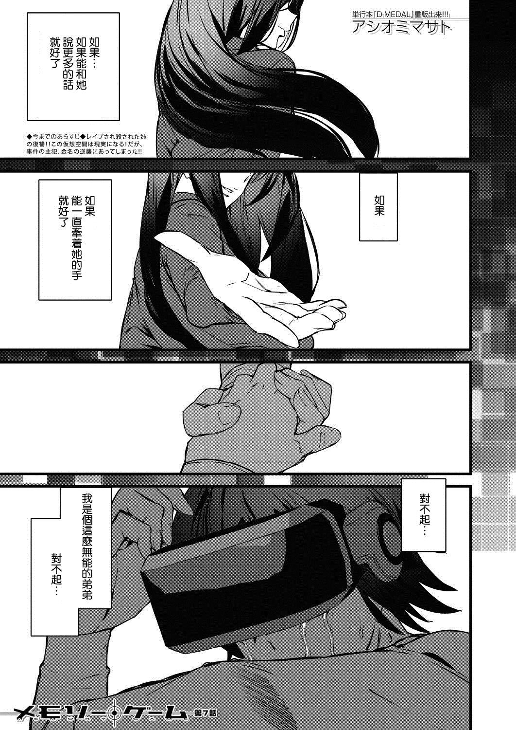 Memory Game Ch. 7 0