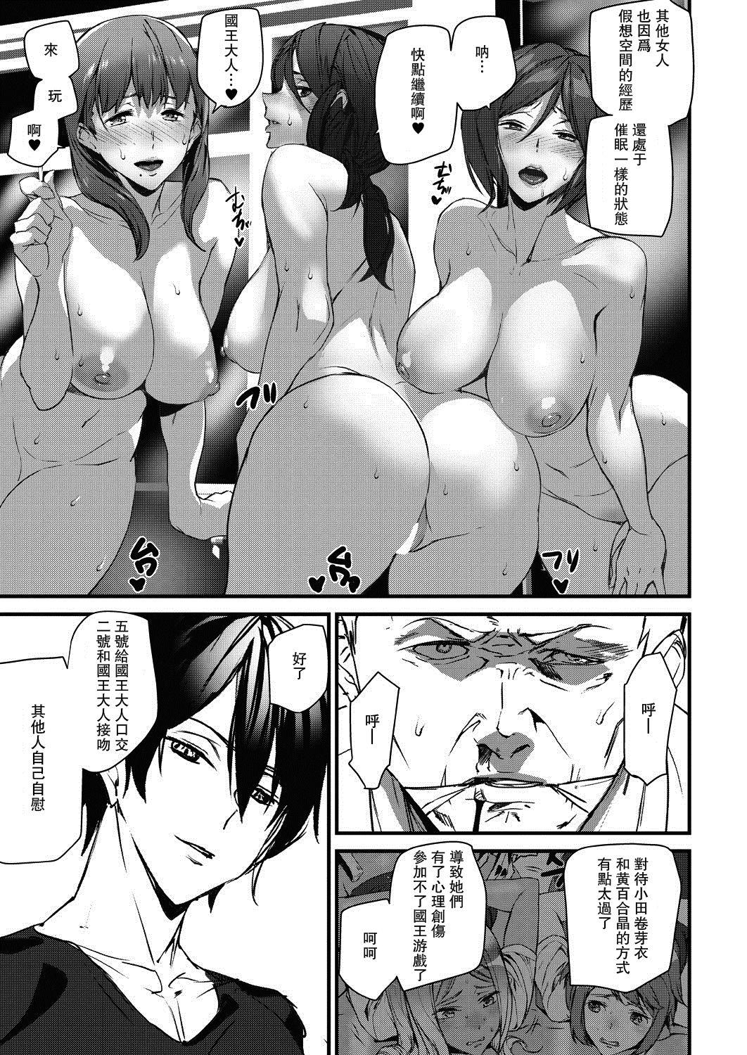 Memory Game Ch. 7 6