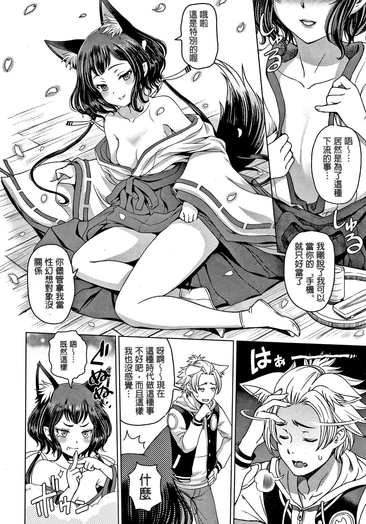 Fushimizawa Tamako no Baai 3