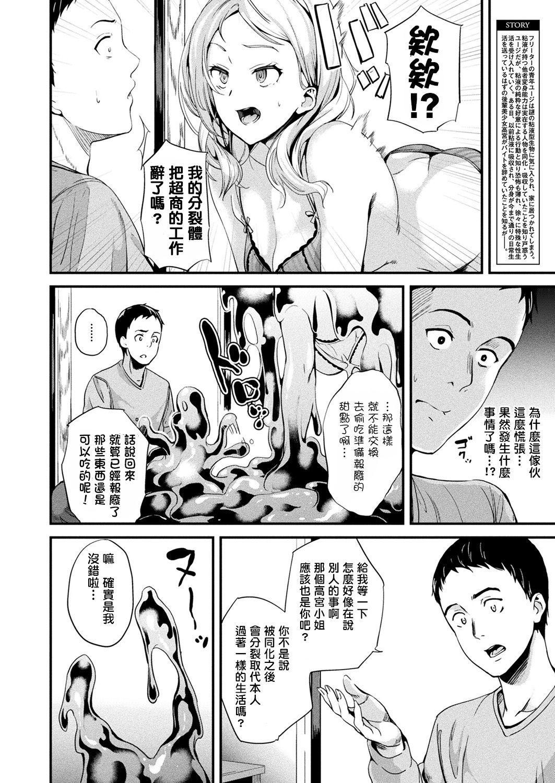 Doukyo Suru Neneki 114