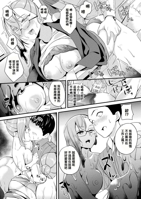 Doukyo Suru Neneki 149