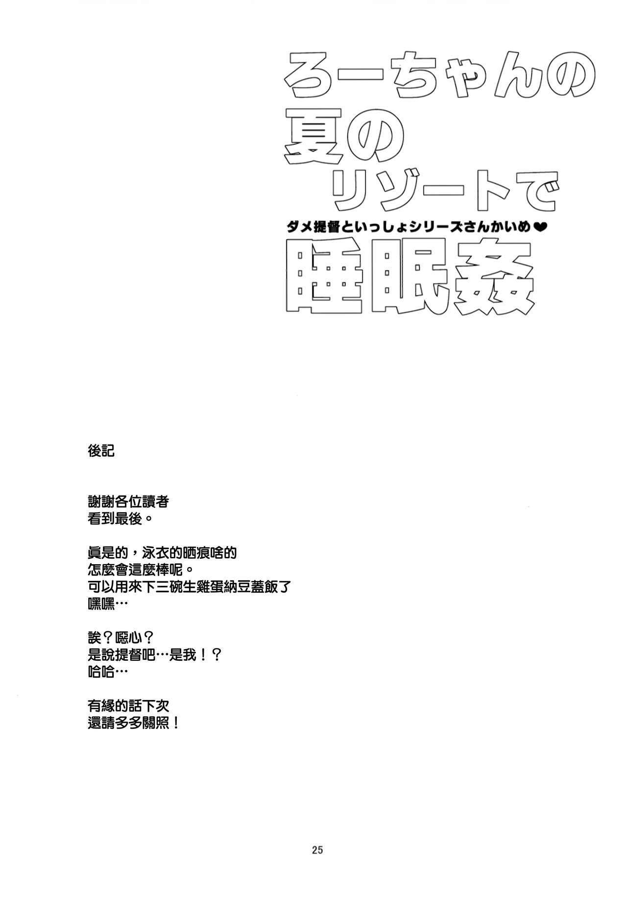 Ro-chan no Natsu no Resort de Suiminkan 24