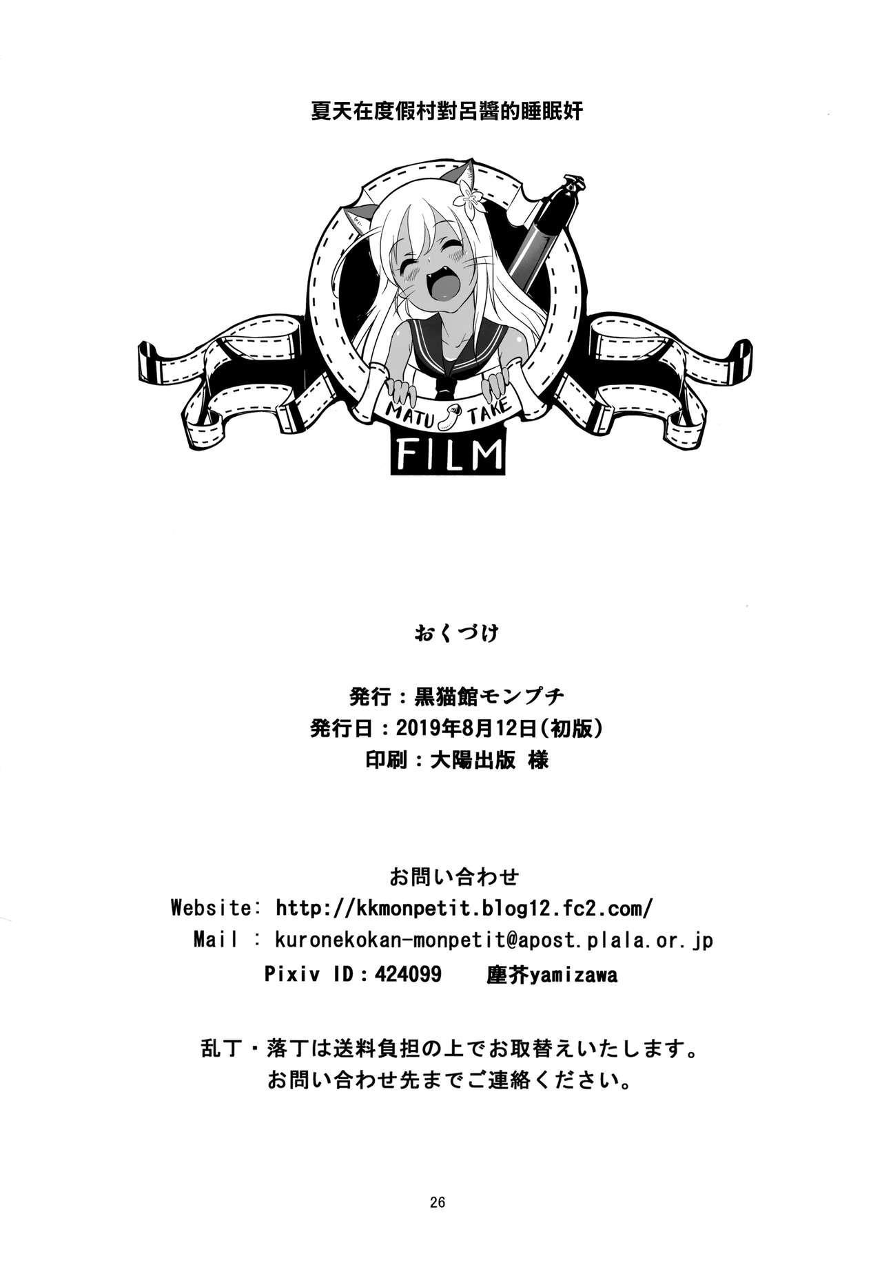 Ro-chan no Natsu no Resort de Suiminkan 25