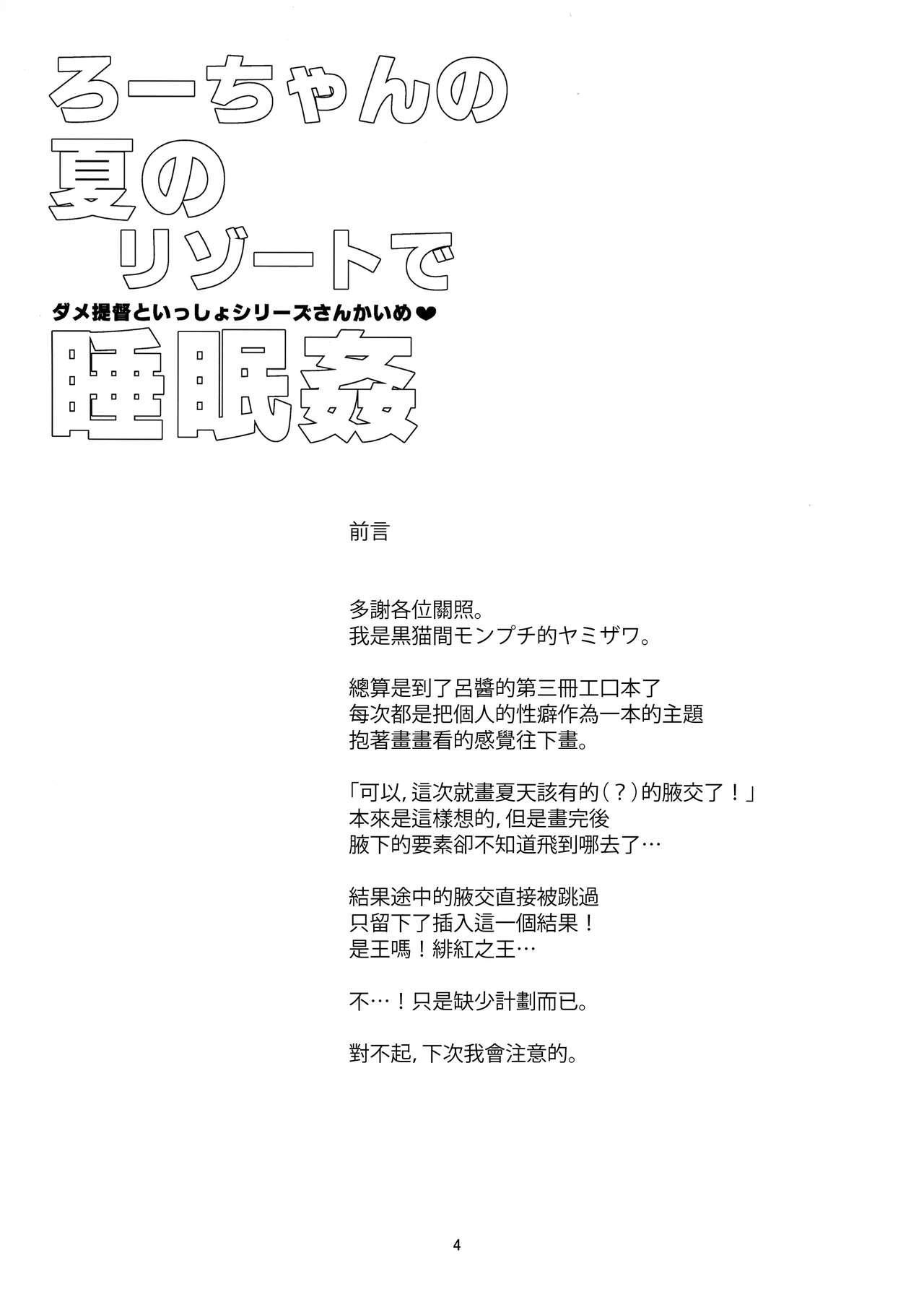 Ro-chan no Natsu no Resort de Suiminkan 3
