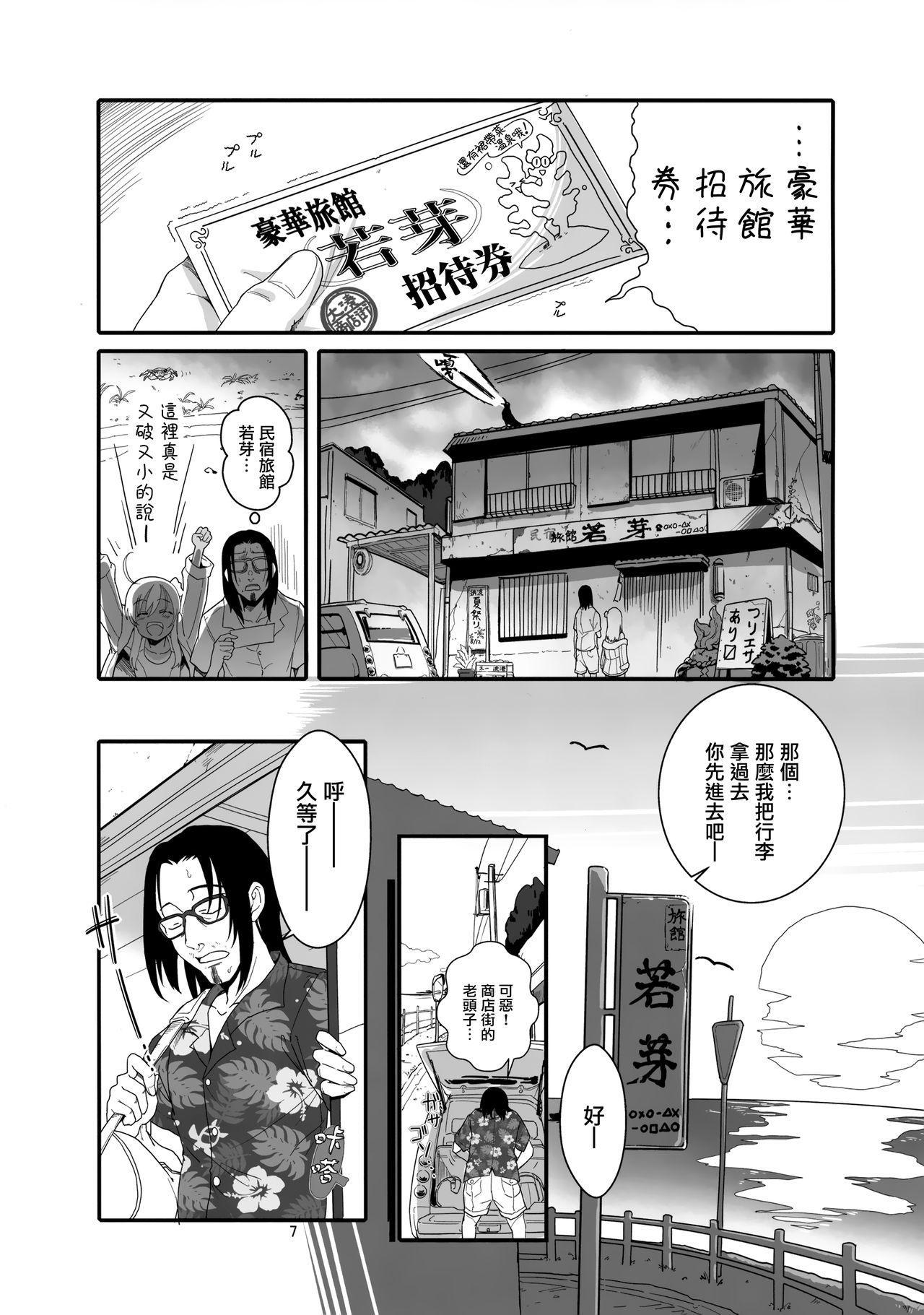 Ro-chan no Natsu no Resort de Suiminkan 6