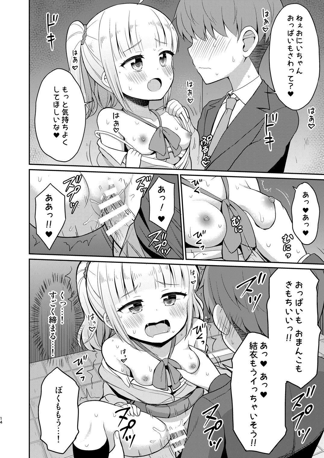 Onii-chan Daisuki H Shiyo 2 13