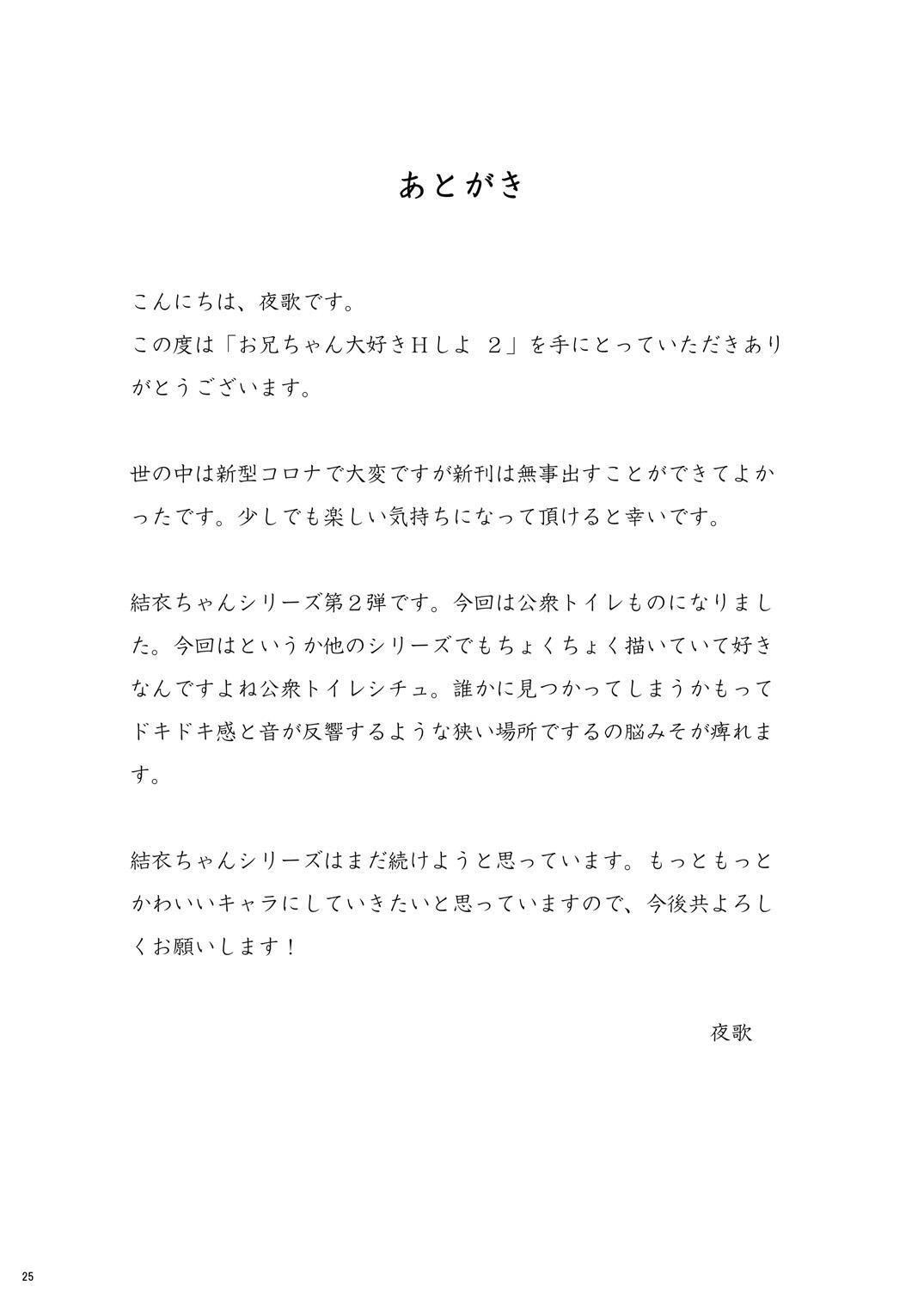 Onii-chan Daisuki H Shiyo 2 24