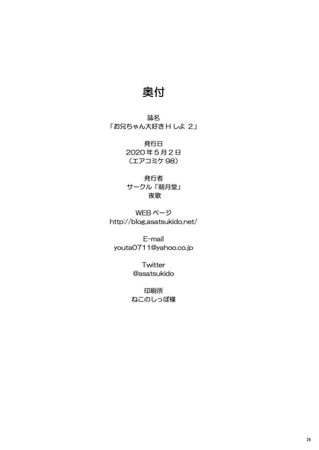 Onii-chan Daisuki H Shiyo 2 25