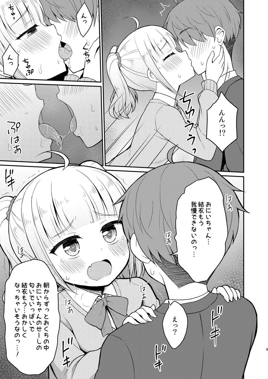 Onii-chan Daisuki H Shiyo 2 8