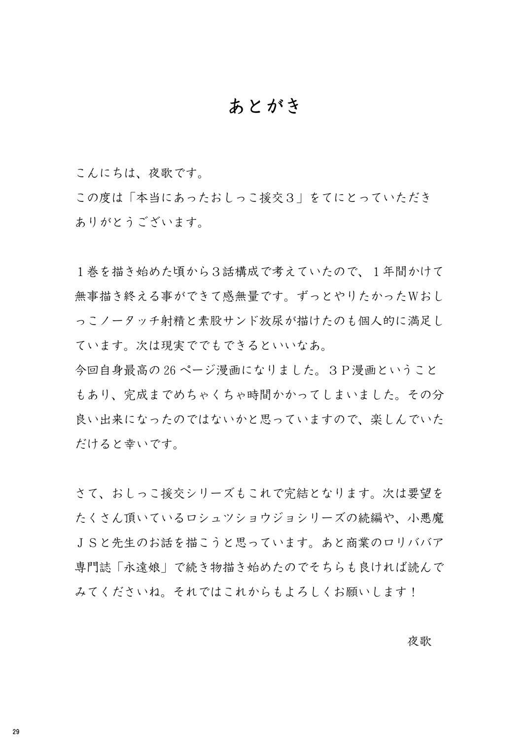 Hontou ni Atta Oshikko Enkou 3 27