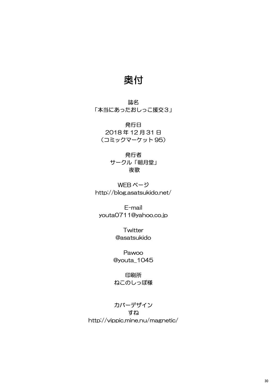 Hontou ni Atta Oshikko Enkou 3 28