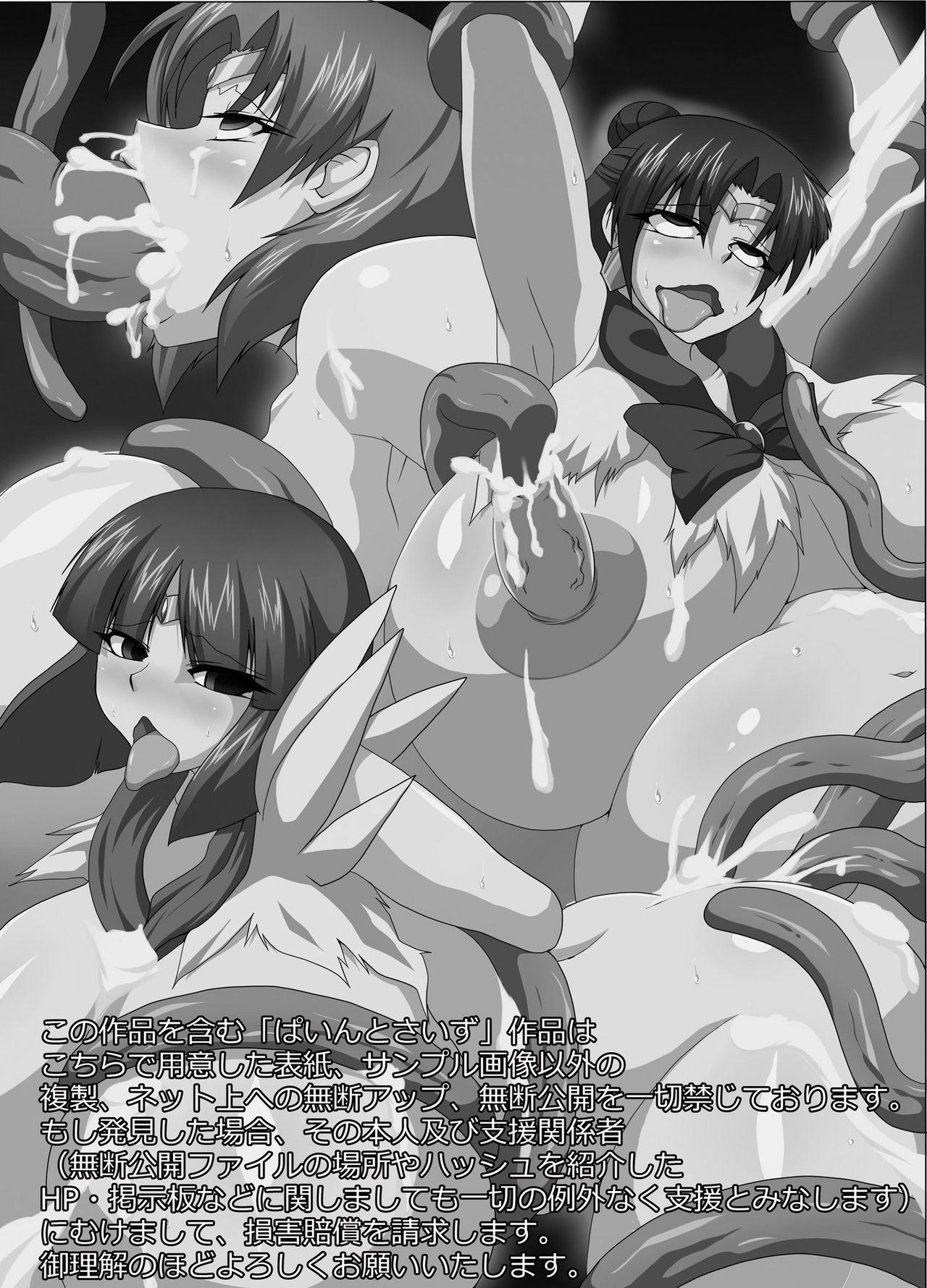 AroThir Bakunyuu Senshi Shokushin Makeoff 26