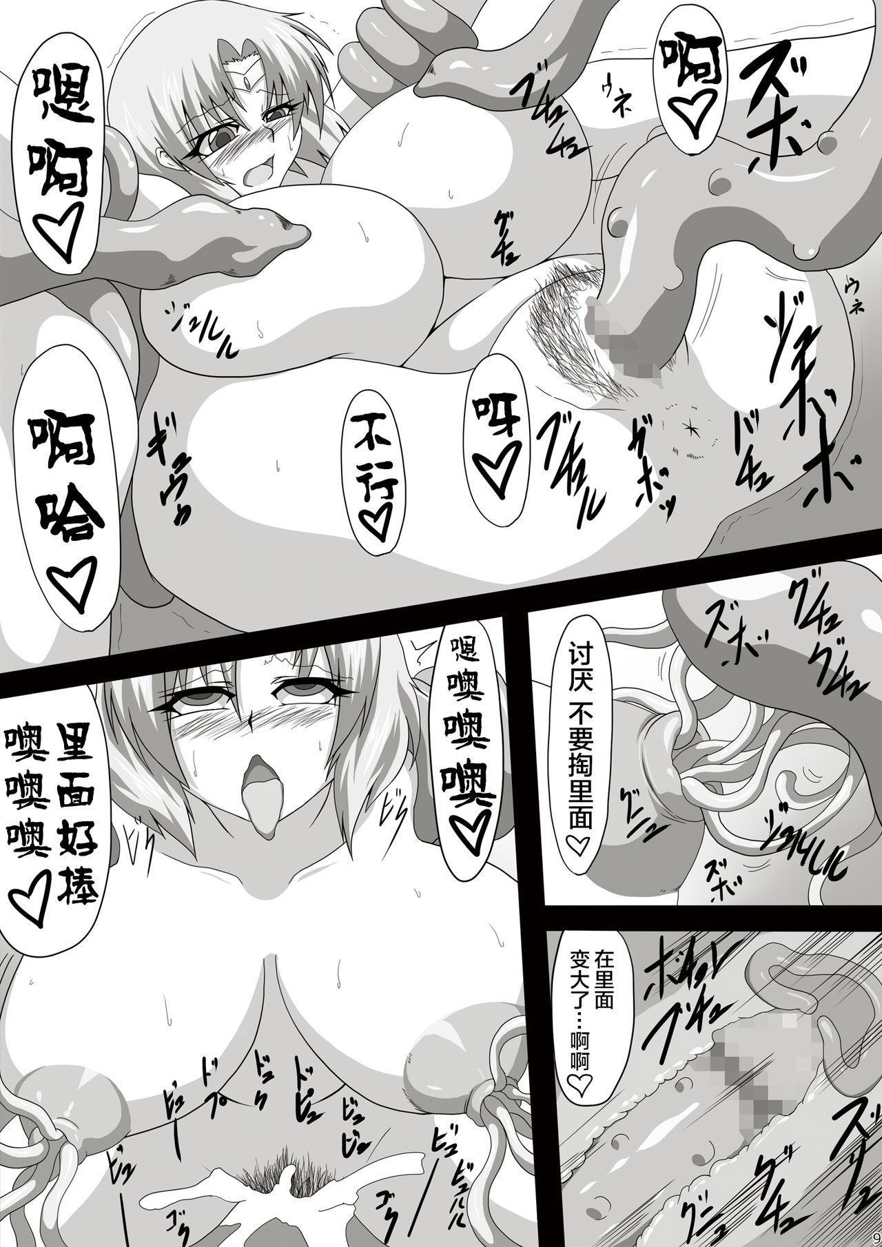 AroThir Bakunyuu Senshi Shokushin Makeoff 8