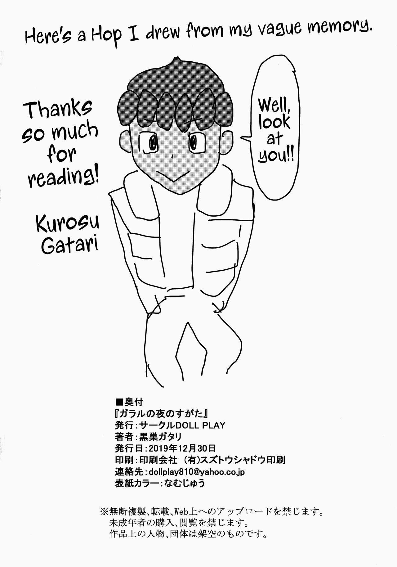 Galar no Yoru no Sugata 21