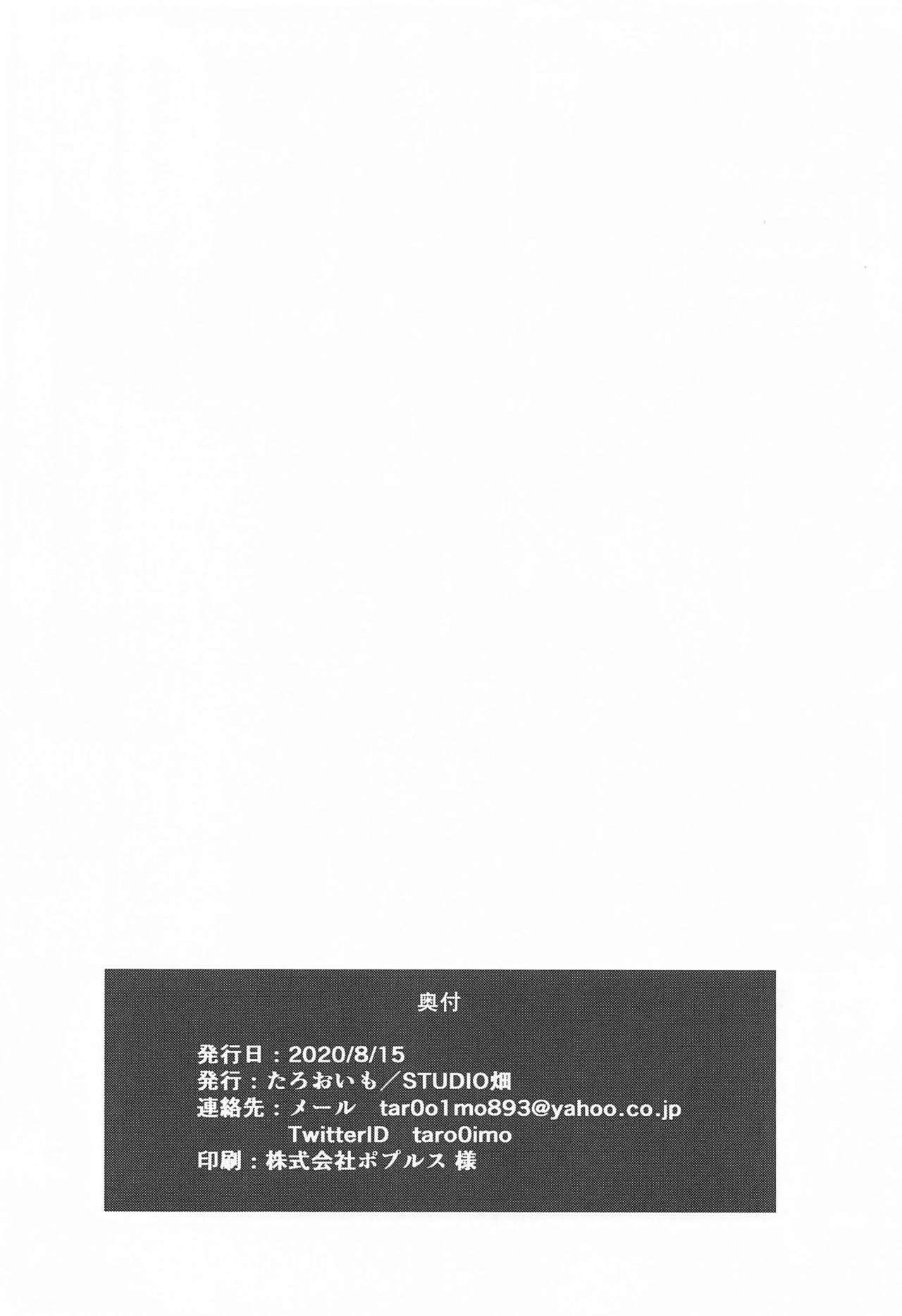 Ichikawa Hinana to Lotion Massage 9