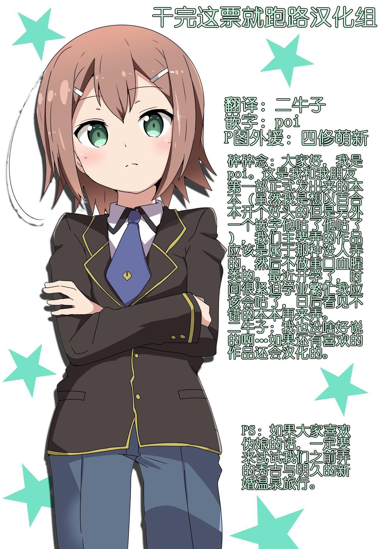 Cyoko Yori Tabetai ♂♂ Ga Aru 12