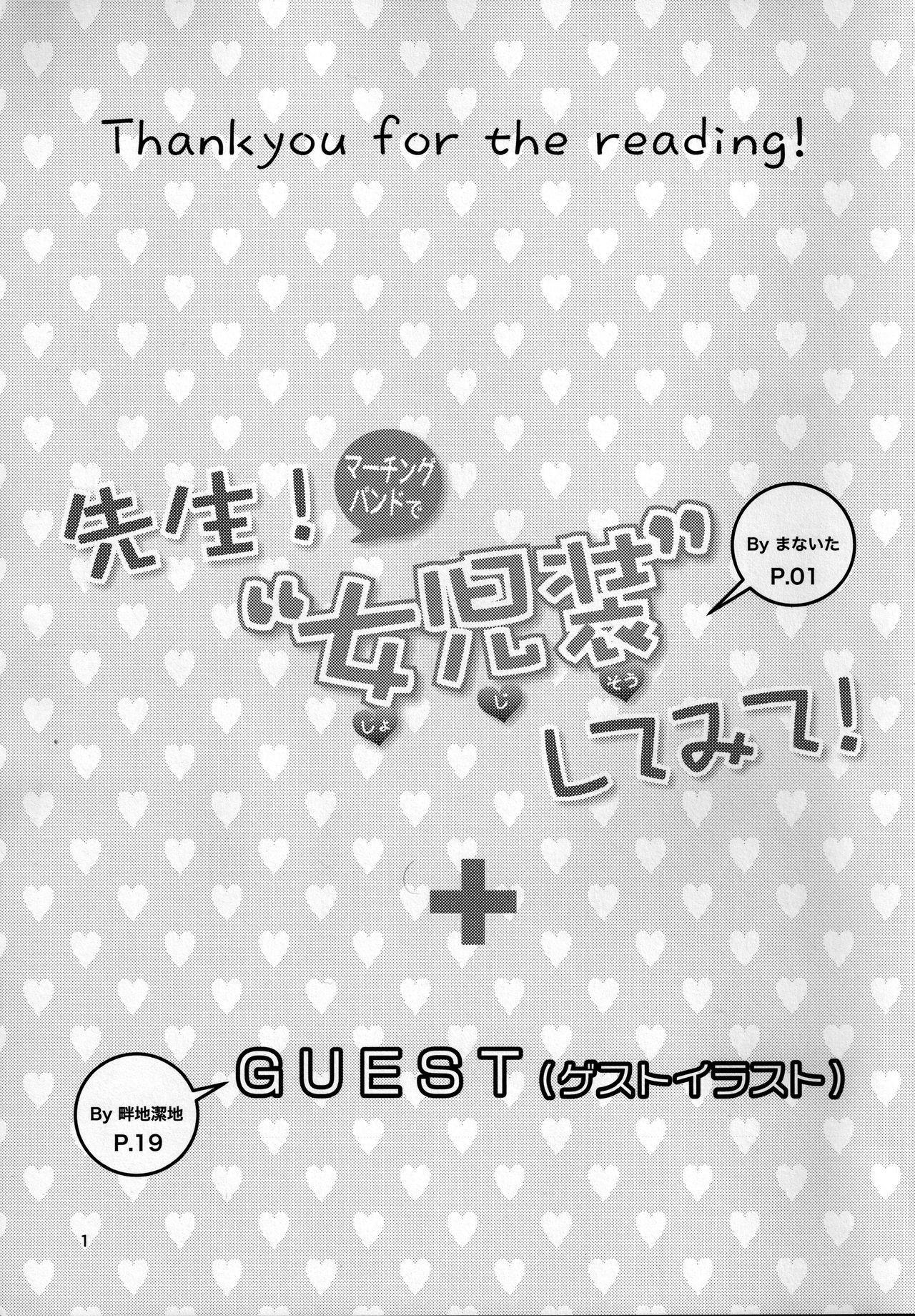"""Sensei! Marching Band de """"Jojisou"""" Shitemite!   Sensei! Try dressing up like a little girl in a Marching Band! 1"""