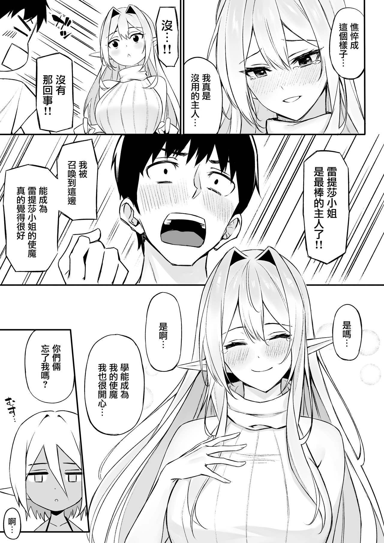 Isekai Shoukan III Elf na Onee-sanTachi Ha Suki desuka? 13