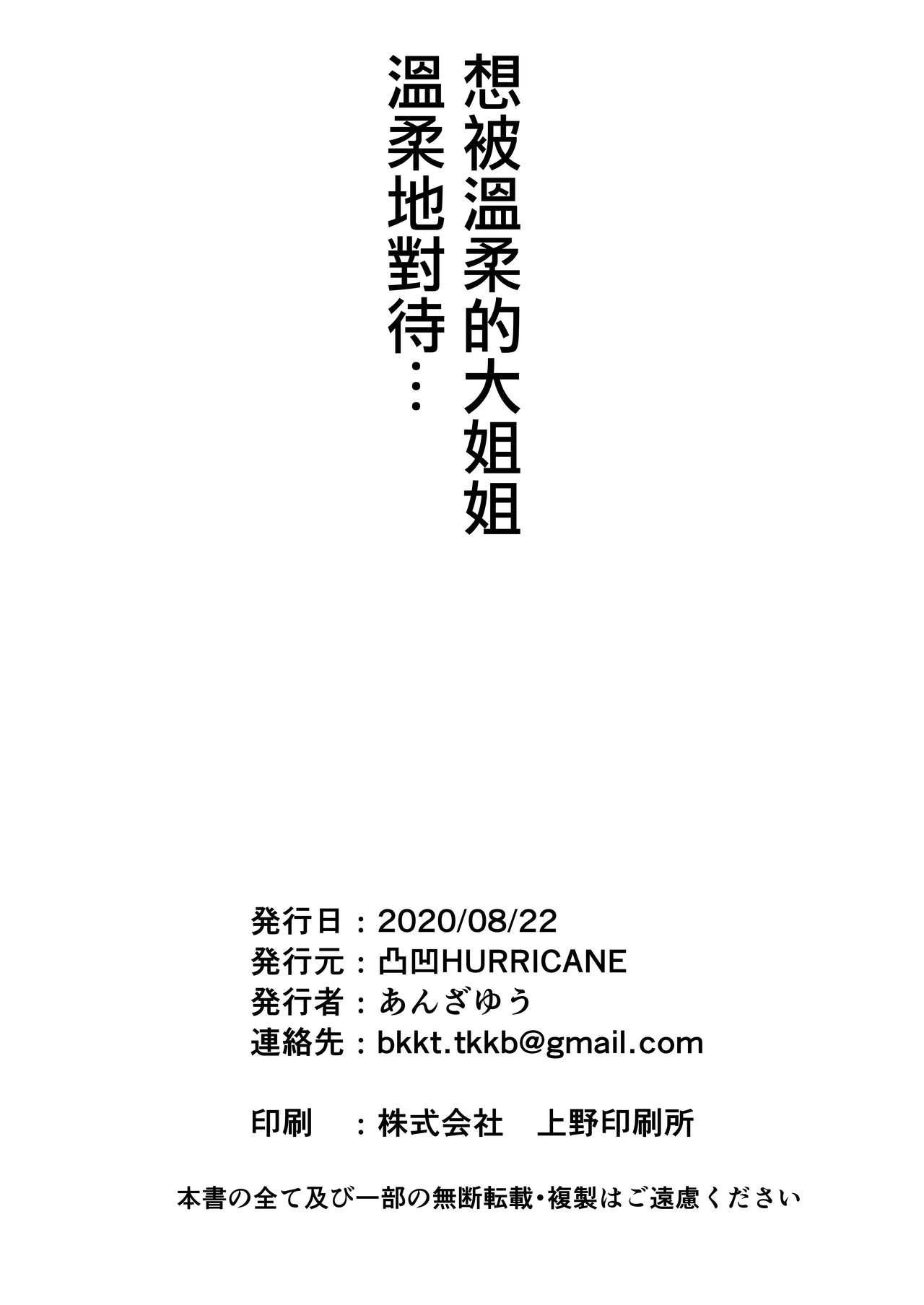 Isekai Shoukan III Elf na Onee-sanTachi Ha Suki desuka? 42